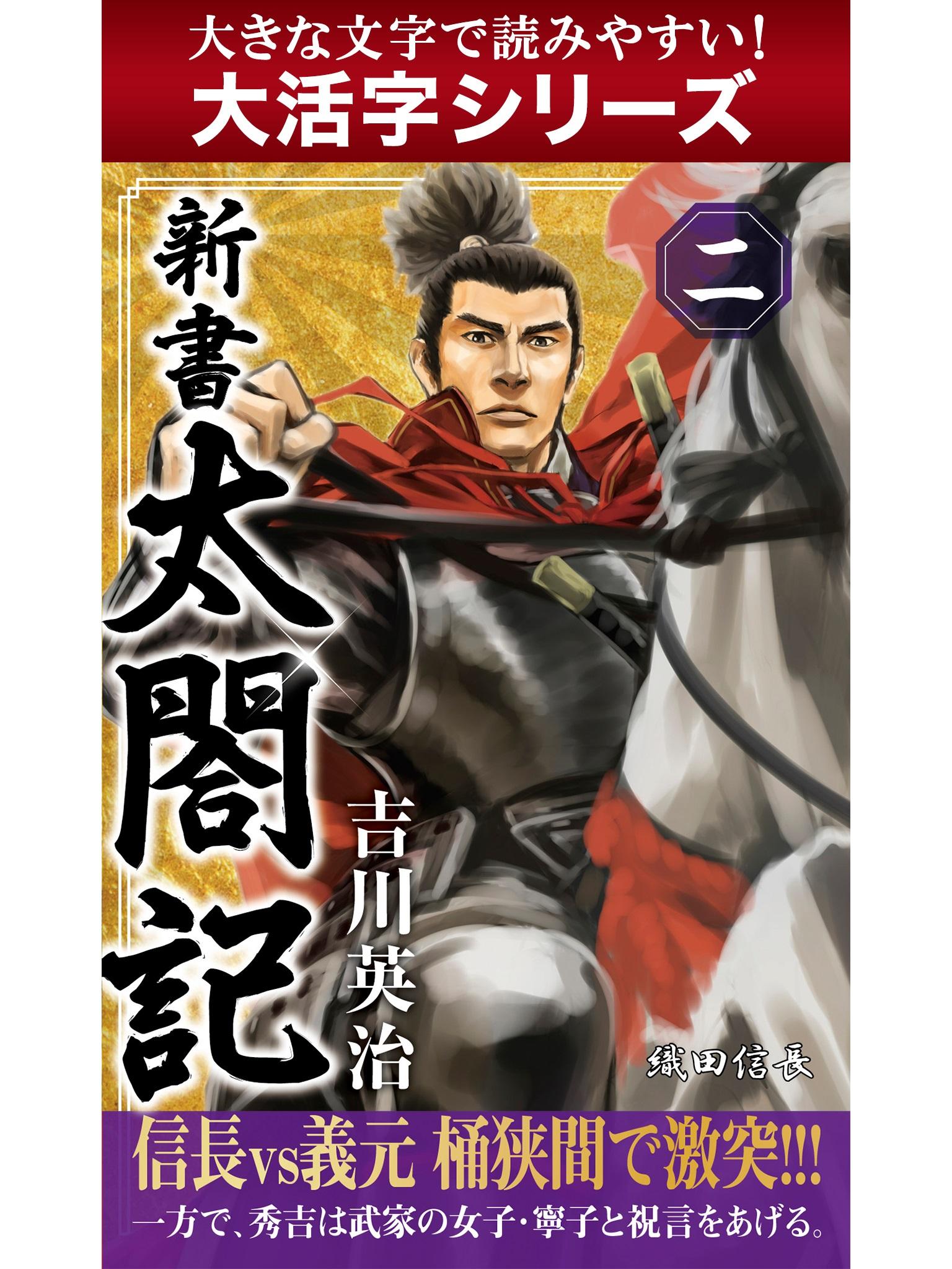 【大活字シリーズ】新書 太閤記 二