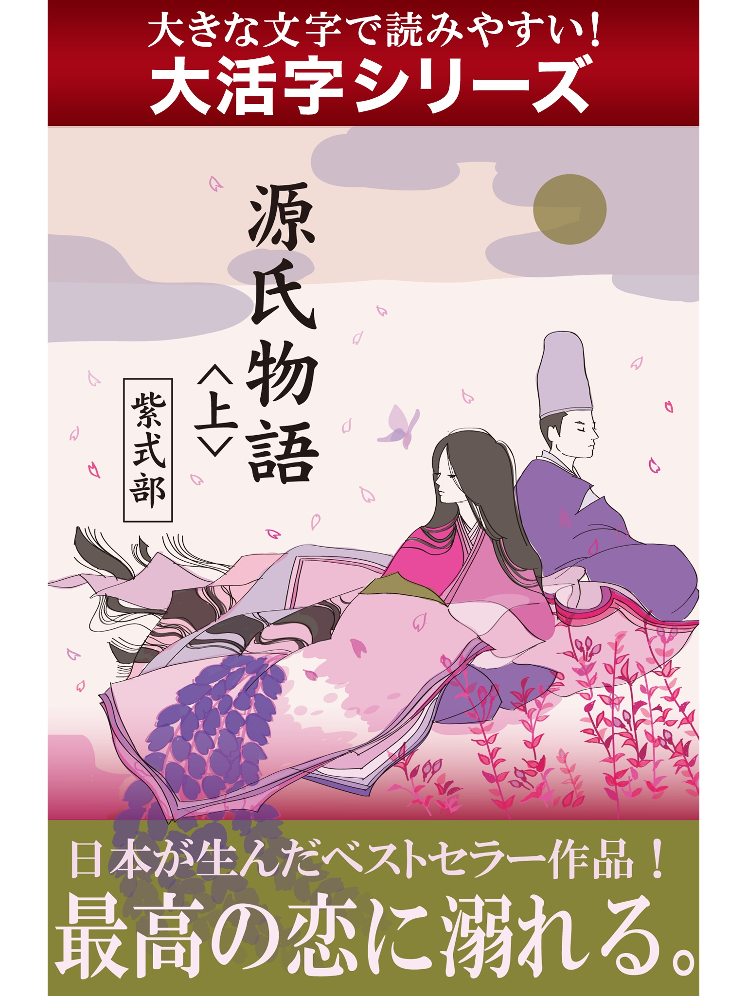 【android/kindle端末対応 大活字シリーズ】源氏物語 <上>