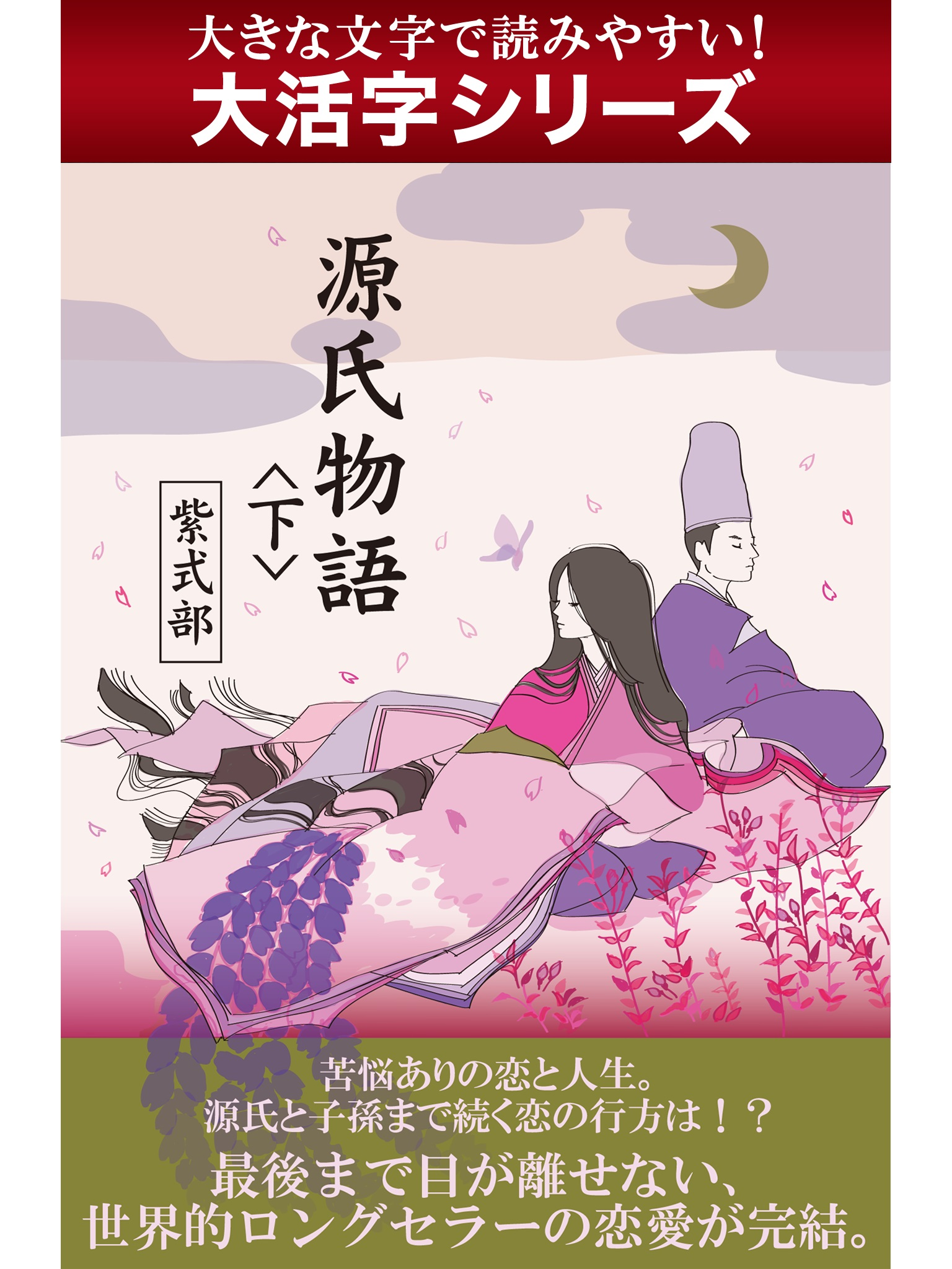 【android/kindle端末対応 大活字シリーズ】源氏物語 <下>