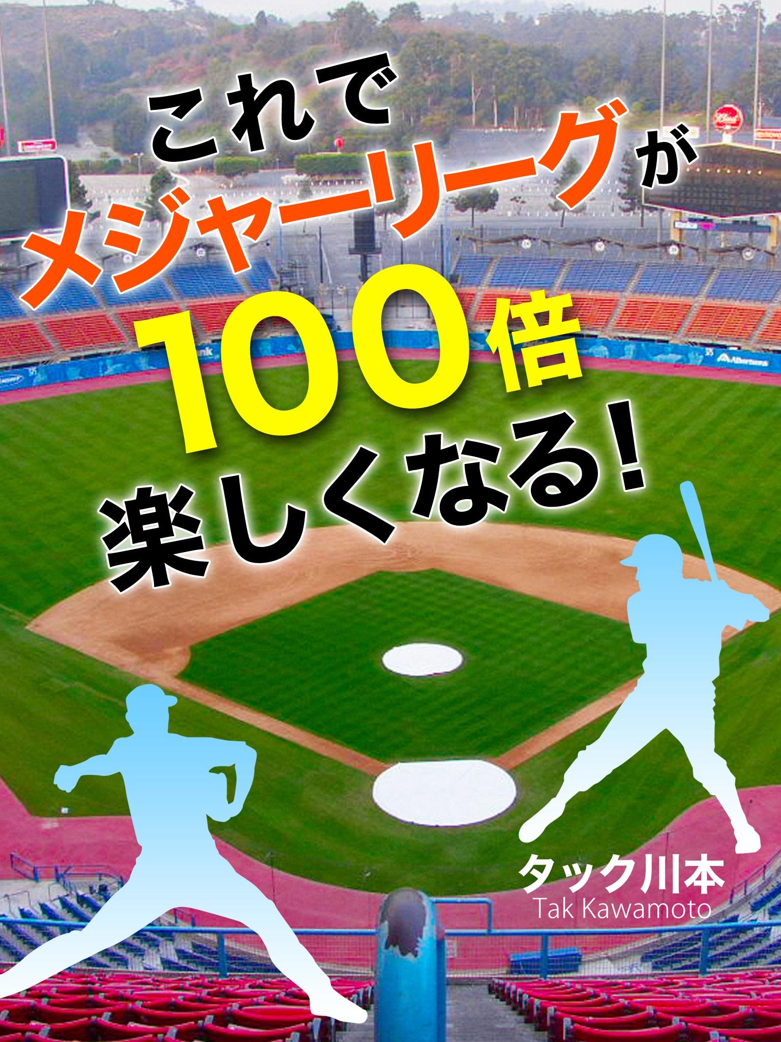 これでメジャーリーグが100倍楽しくなる!
