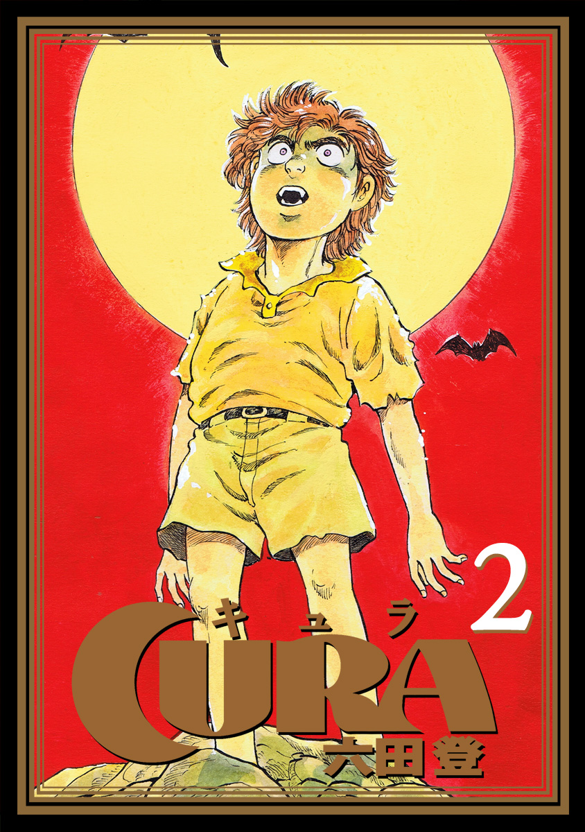 CURA(キュラ)2