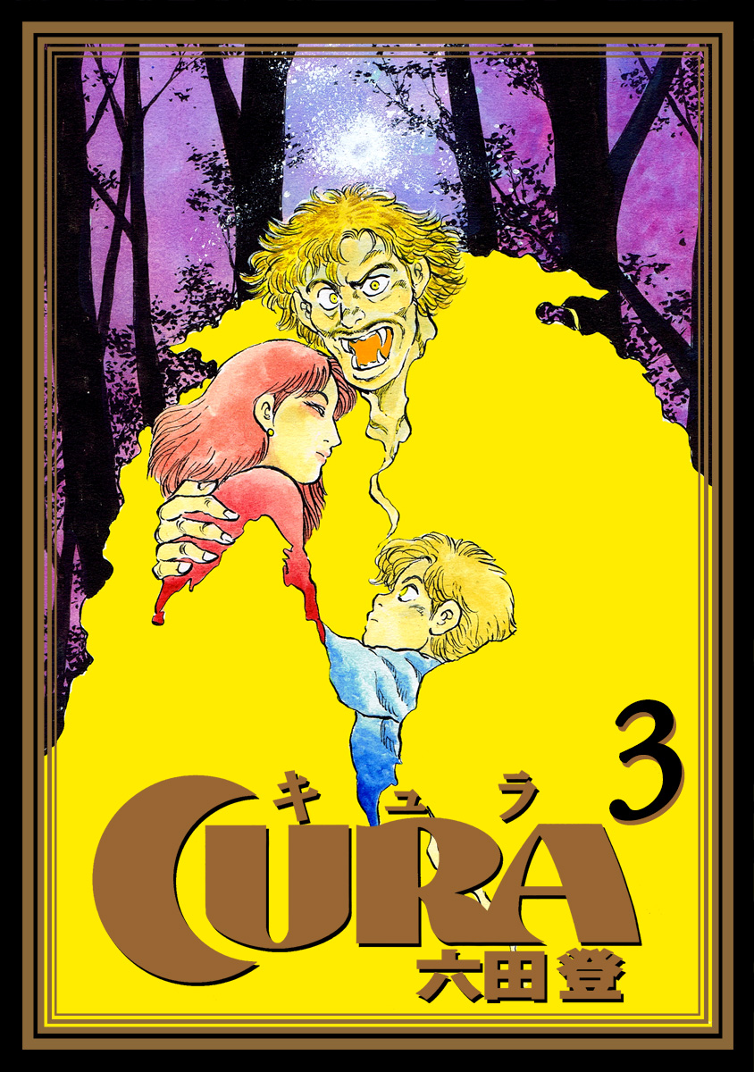 CURA(キュラ)3