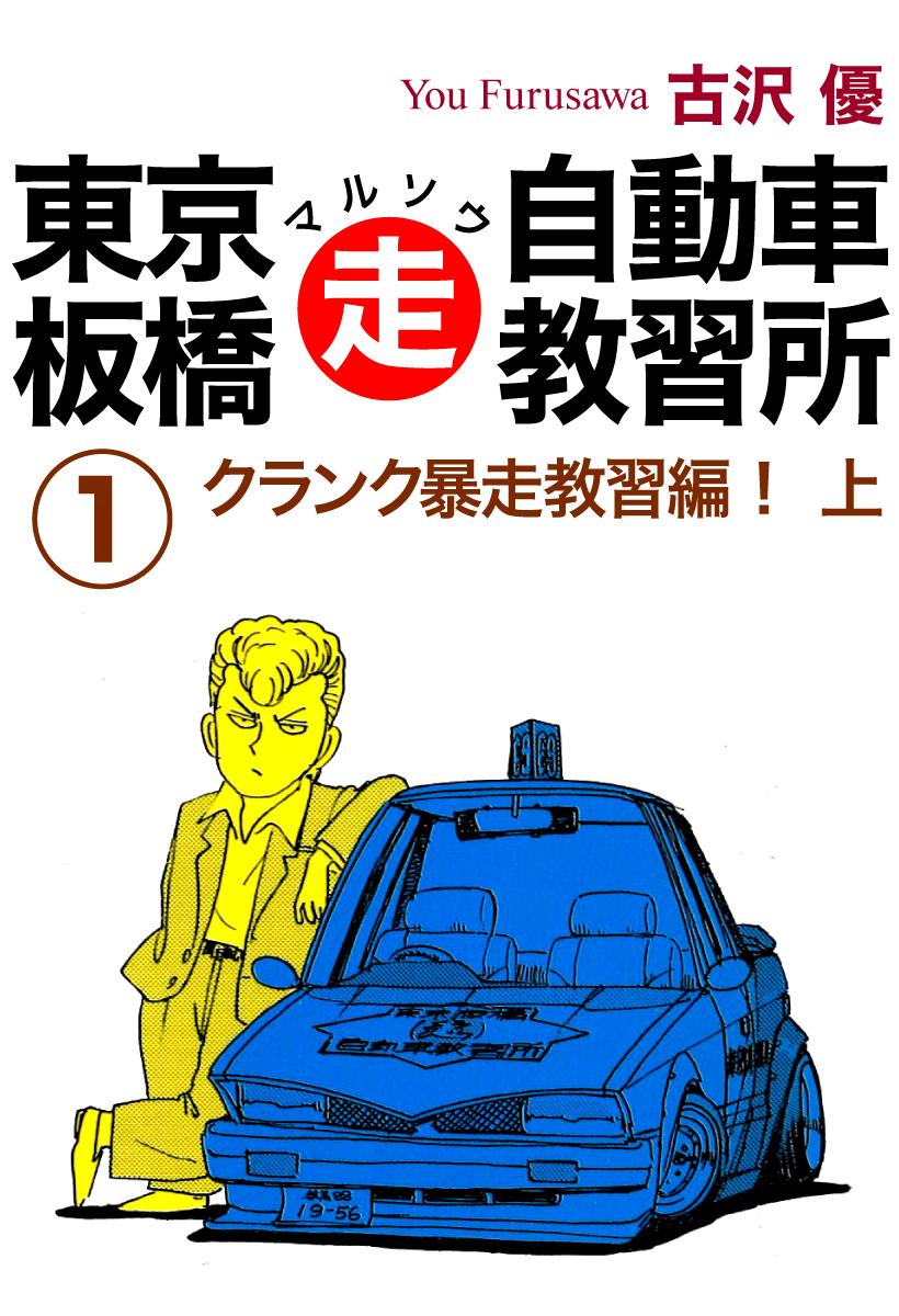 東京板橋マルソウ自動車教習所(1)
