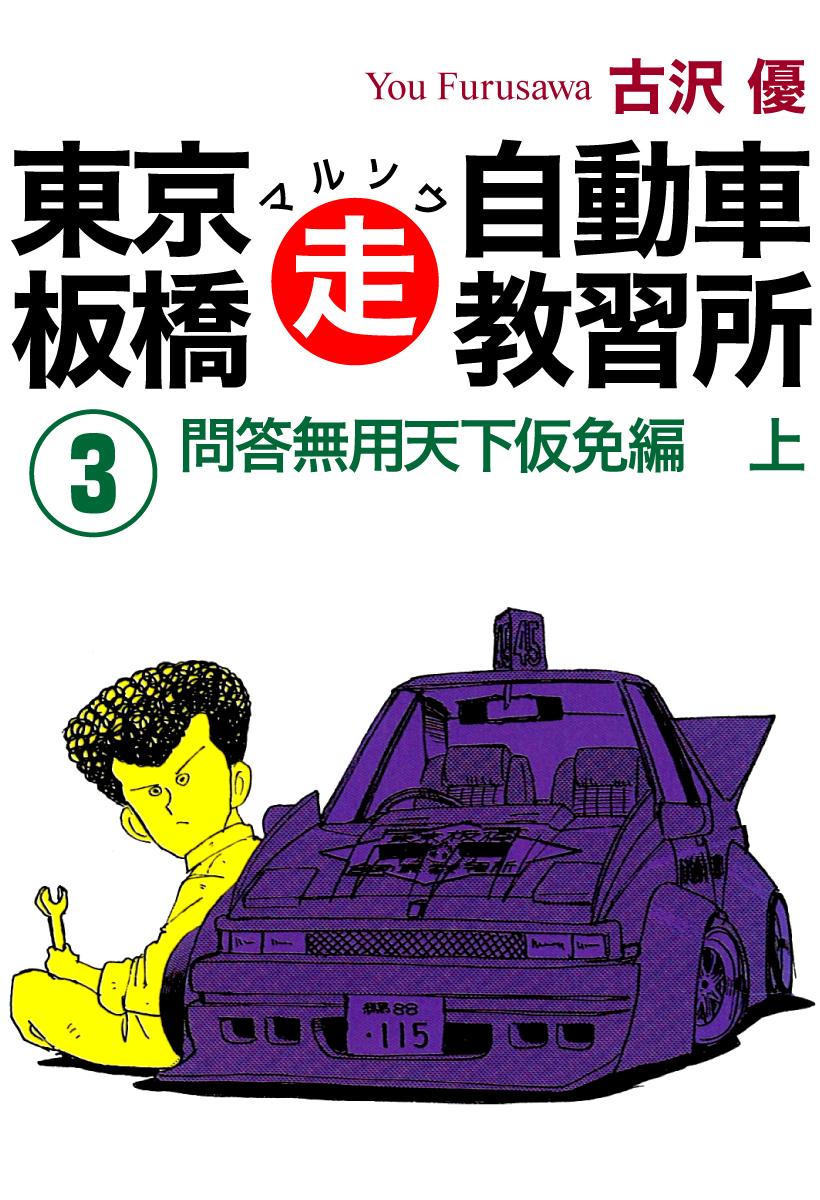 東京板橋マルソウ自動車教習所(3)
