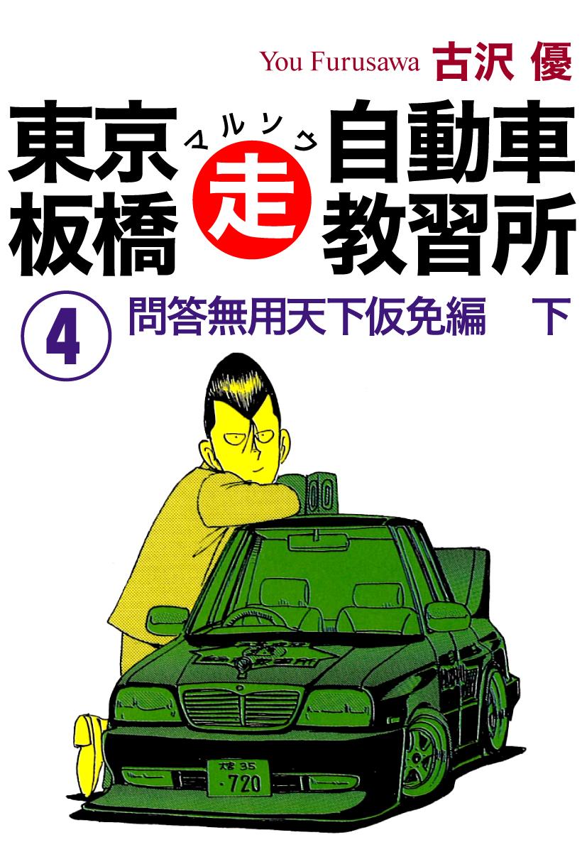 東京板橋マルソウ自動車教習所(4)