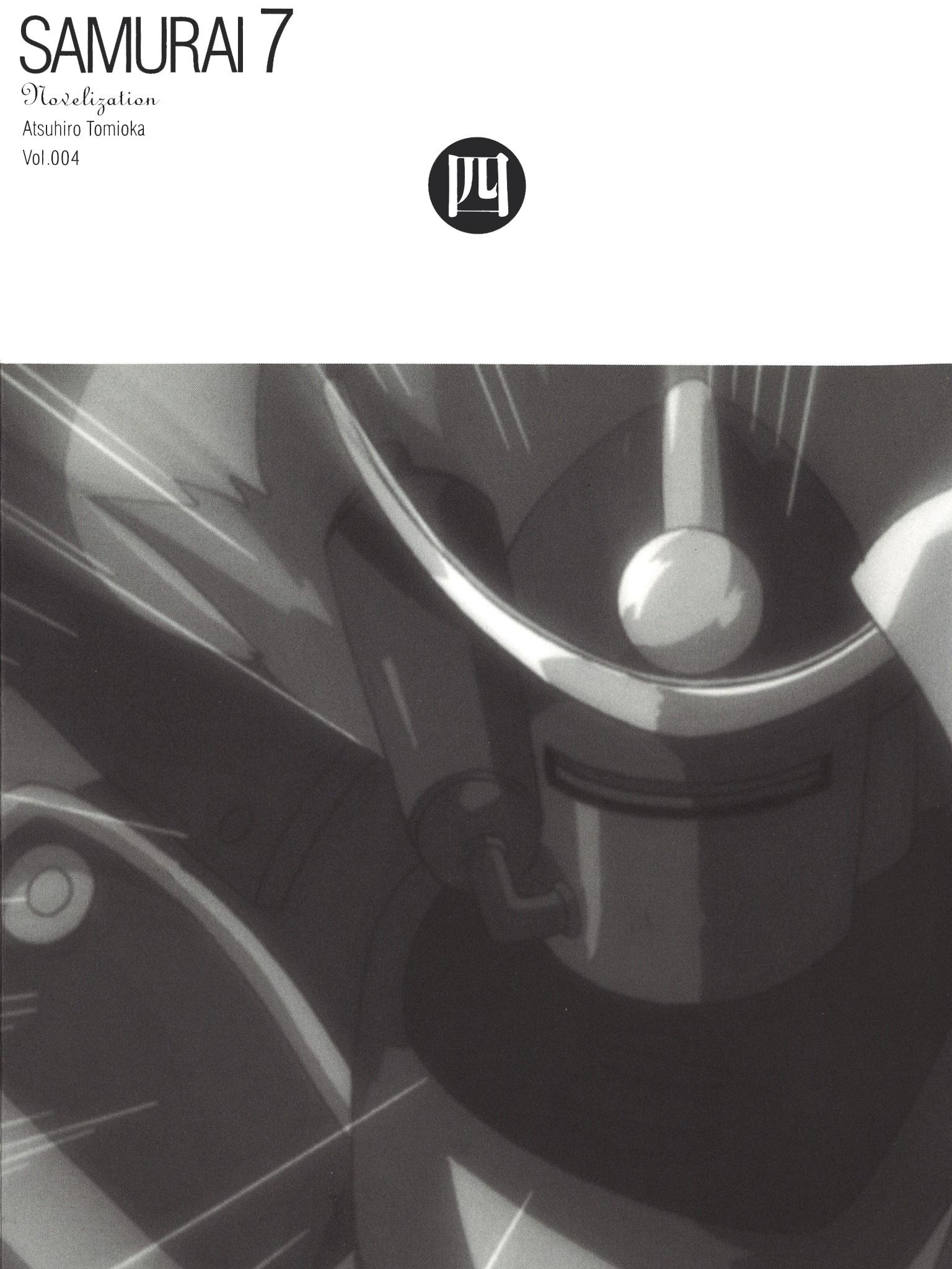 〔小説〕SAMURAI7 第四巻