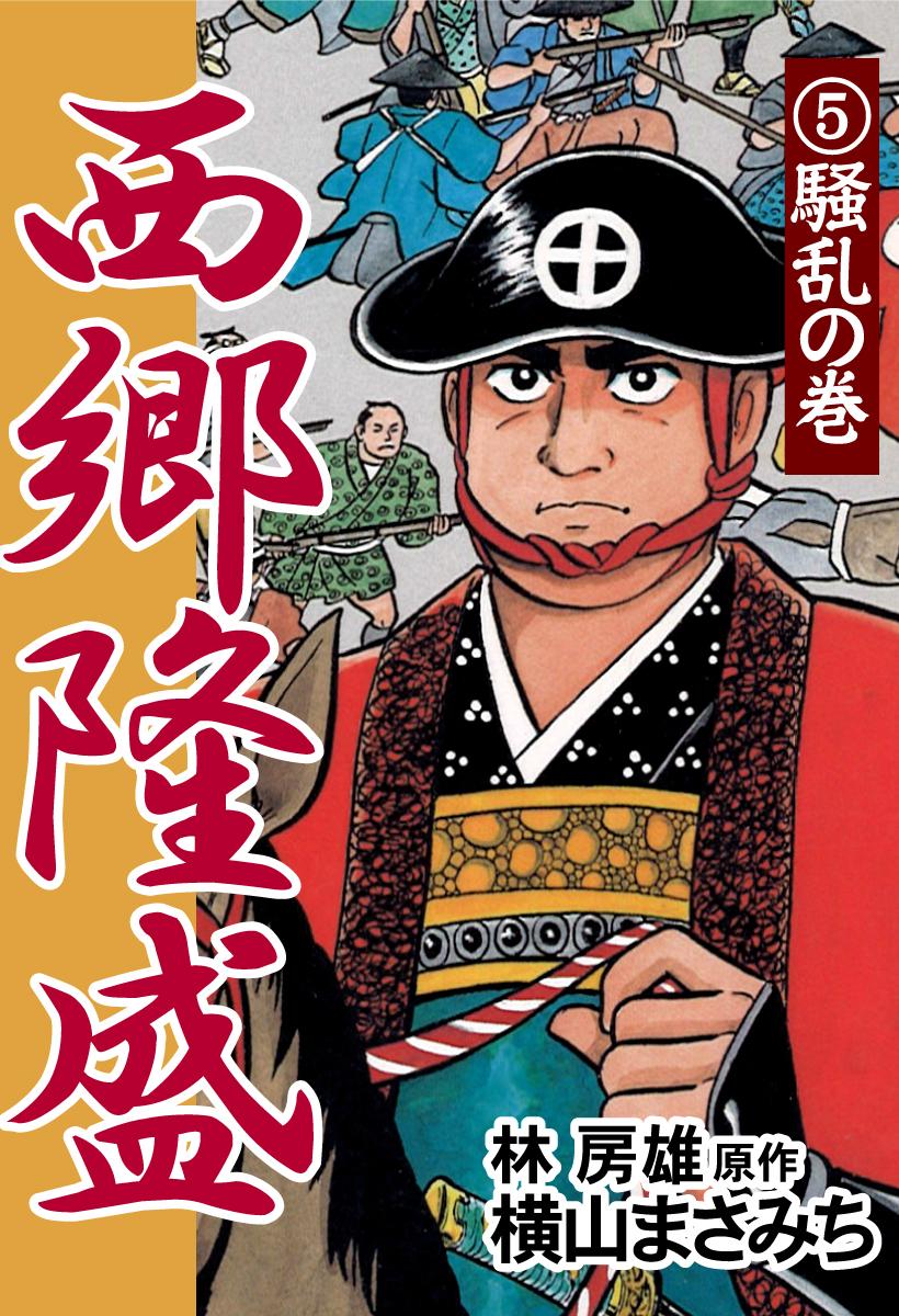 西郷隆盛(5) 騒乱の巻