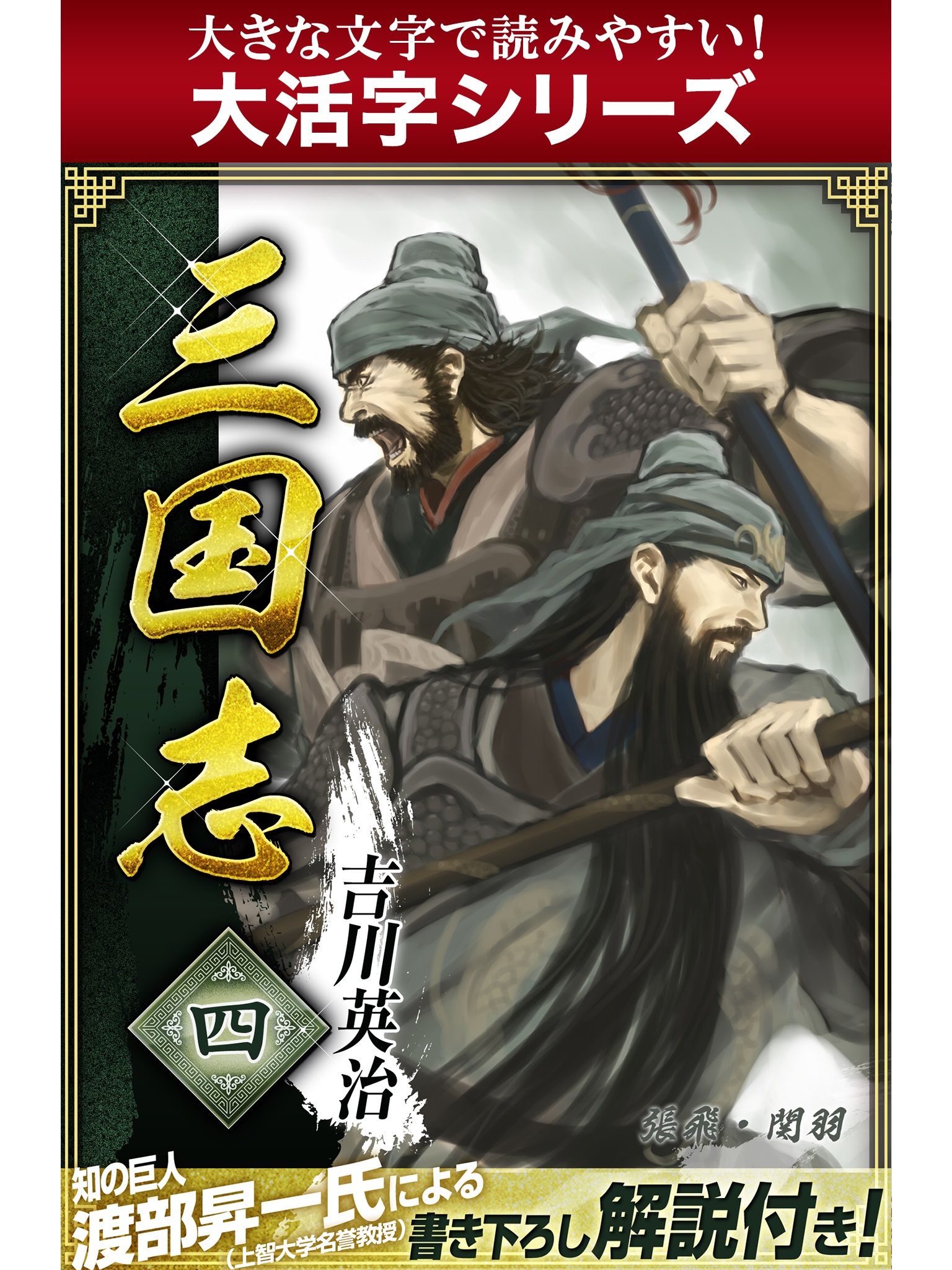 【android/kindle端末対応 大活字シリーズ】三国志 4巻