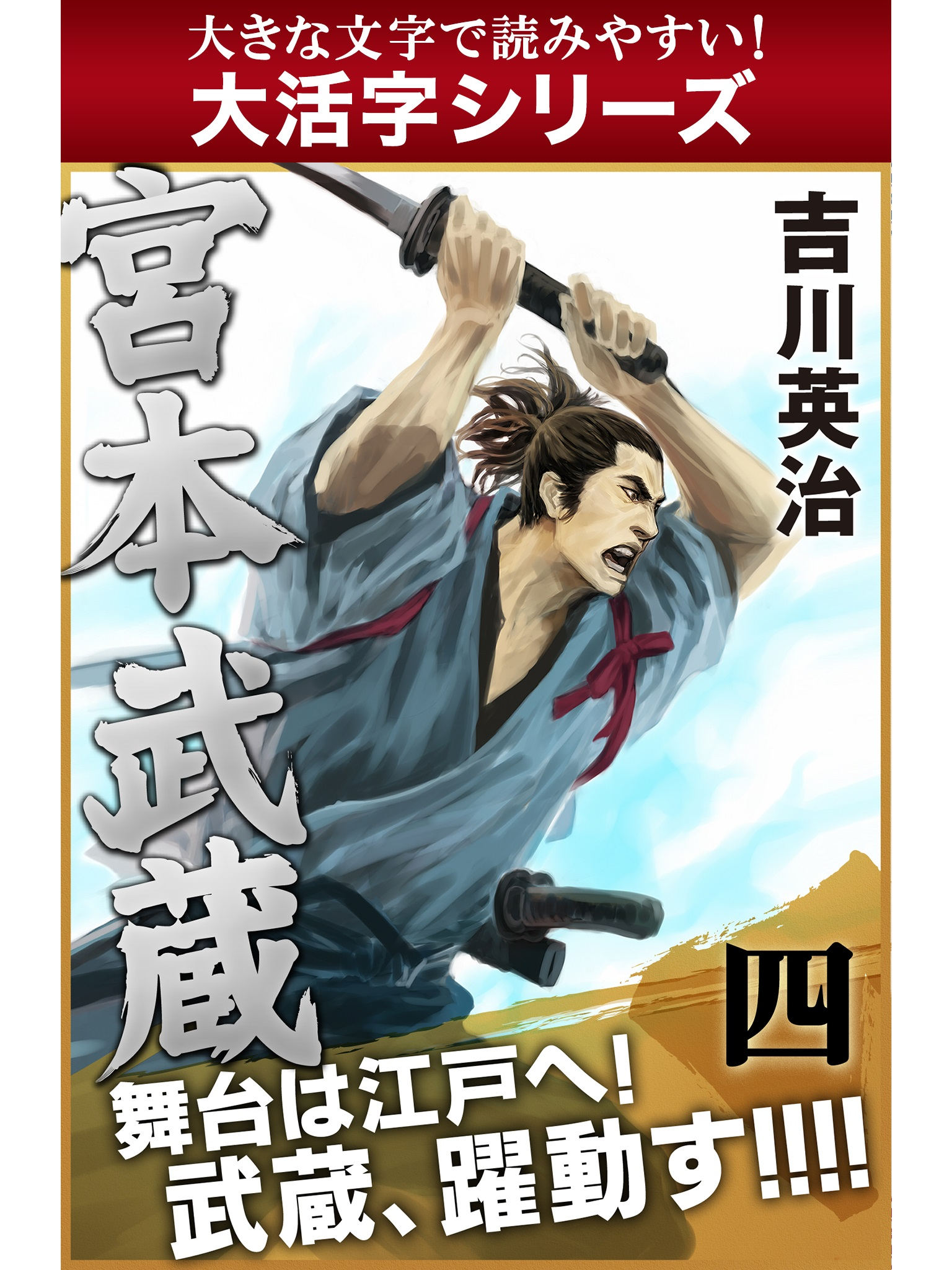 【android/kindle端末対応 大活字シリーズ】宮本武蔵 四巻