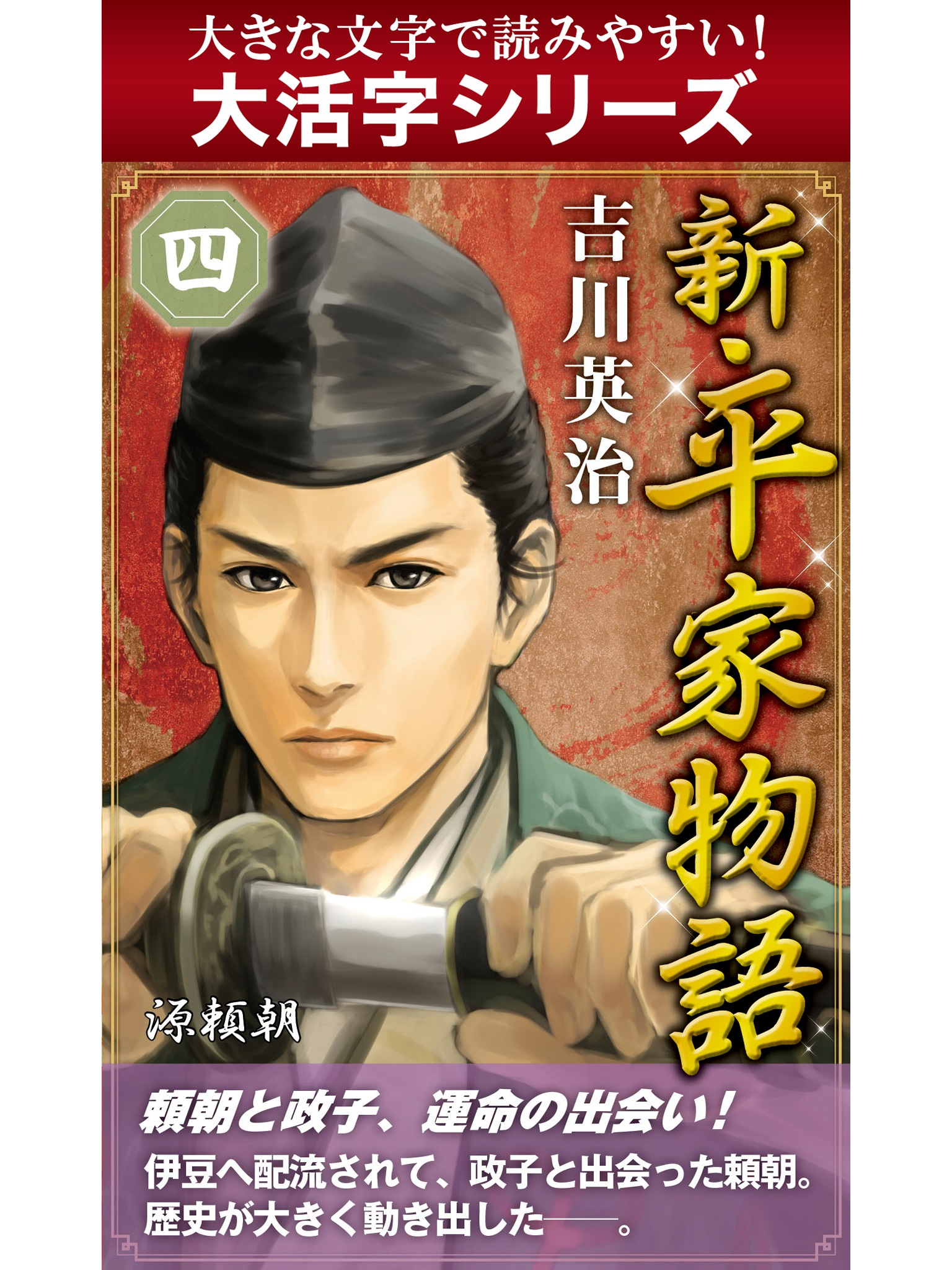 【android/kindle端末対応 大活字シリーズ】新・平家物語 四巻