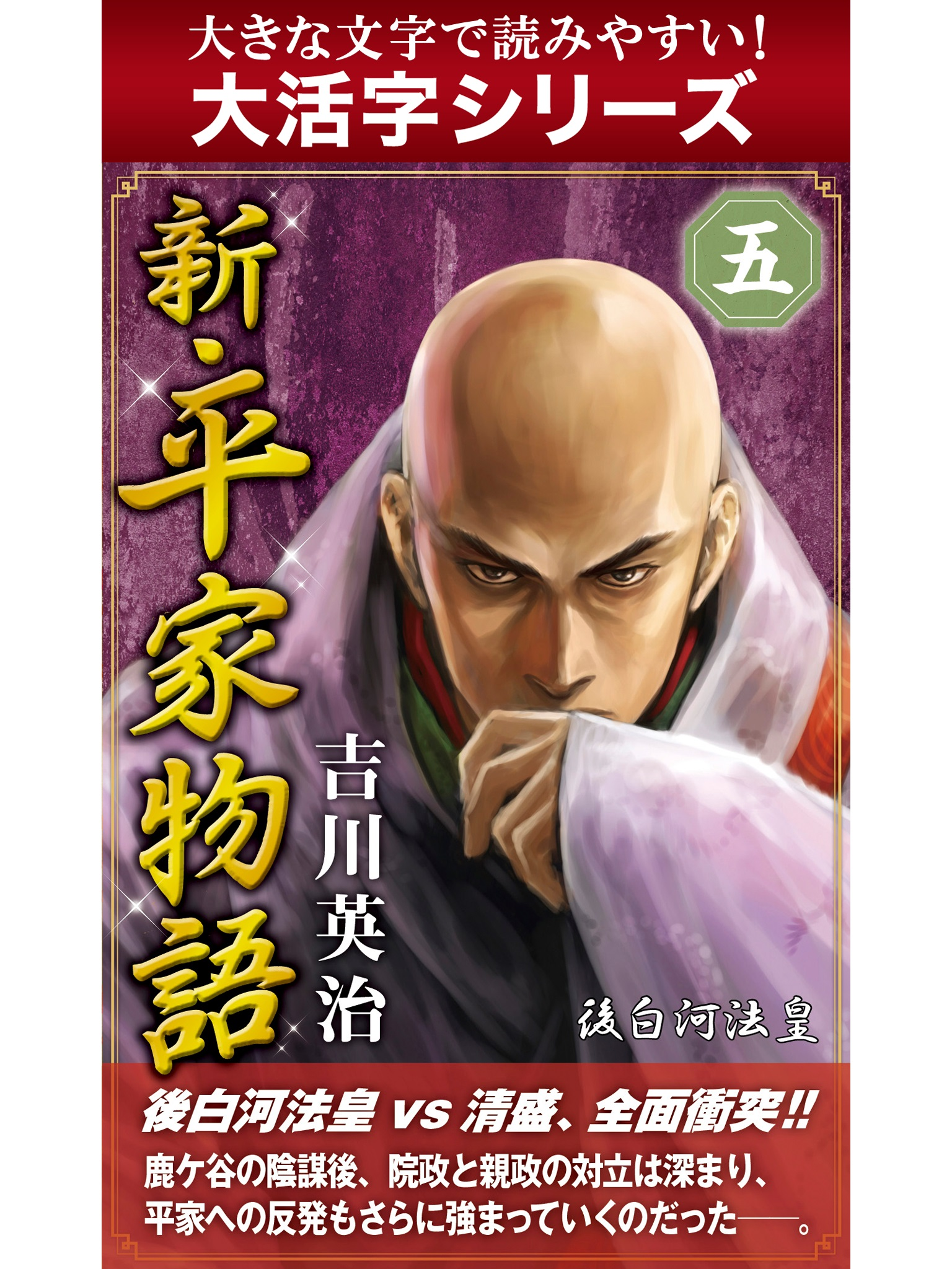 【android/kindle端末対応 大活字シリーズ】新・平家物語 五巻