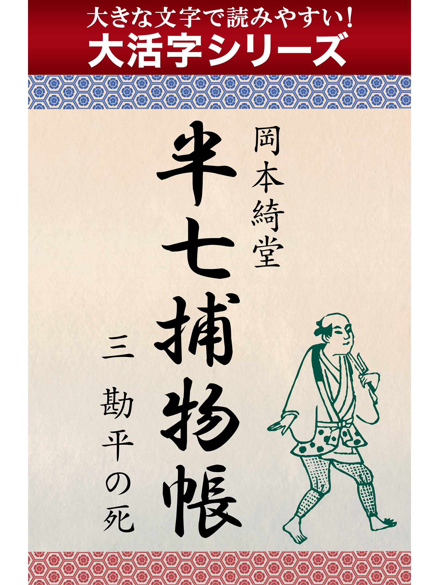 【android/kindle端末対応 大活字シリーズ】半七捕物帳 三 勘平の死