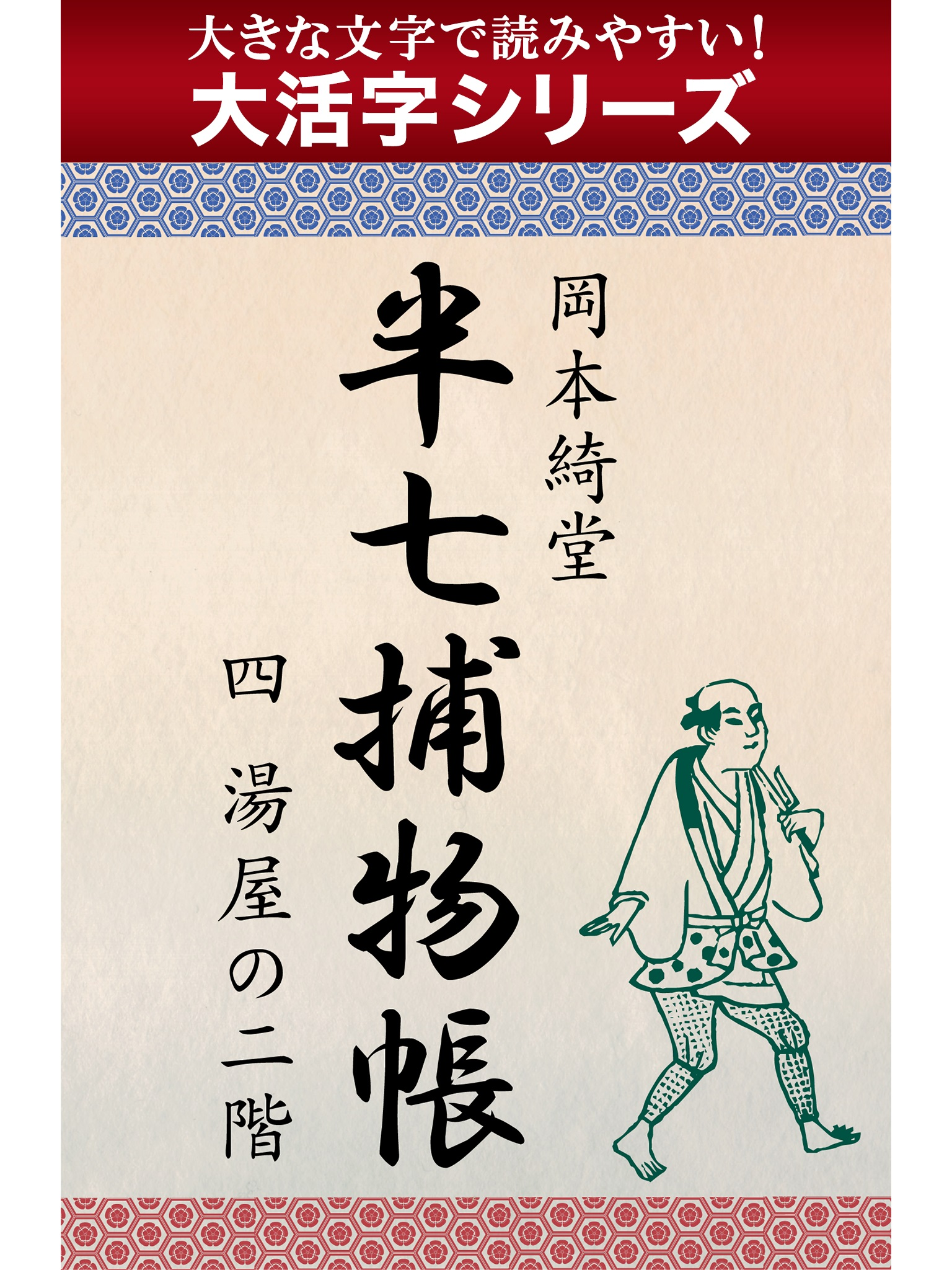 【android/kindle端末対応 大活字シリーズ】半七捕物帳 四 湯屋の二階