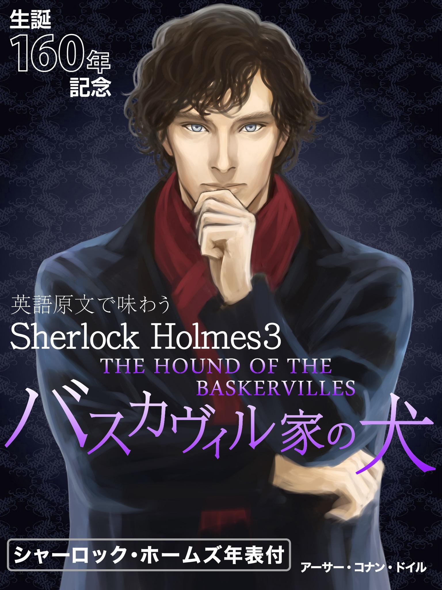 英語原文で味わうSherlock Holmes3 バスカヴィル家の犬/THE HOUND OF THE BASKERVILLES