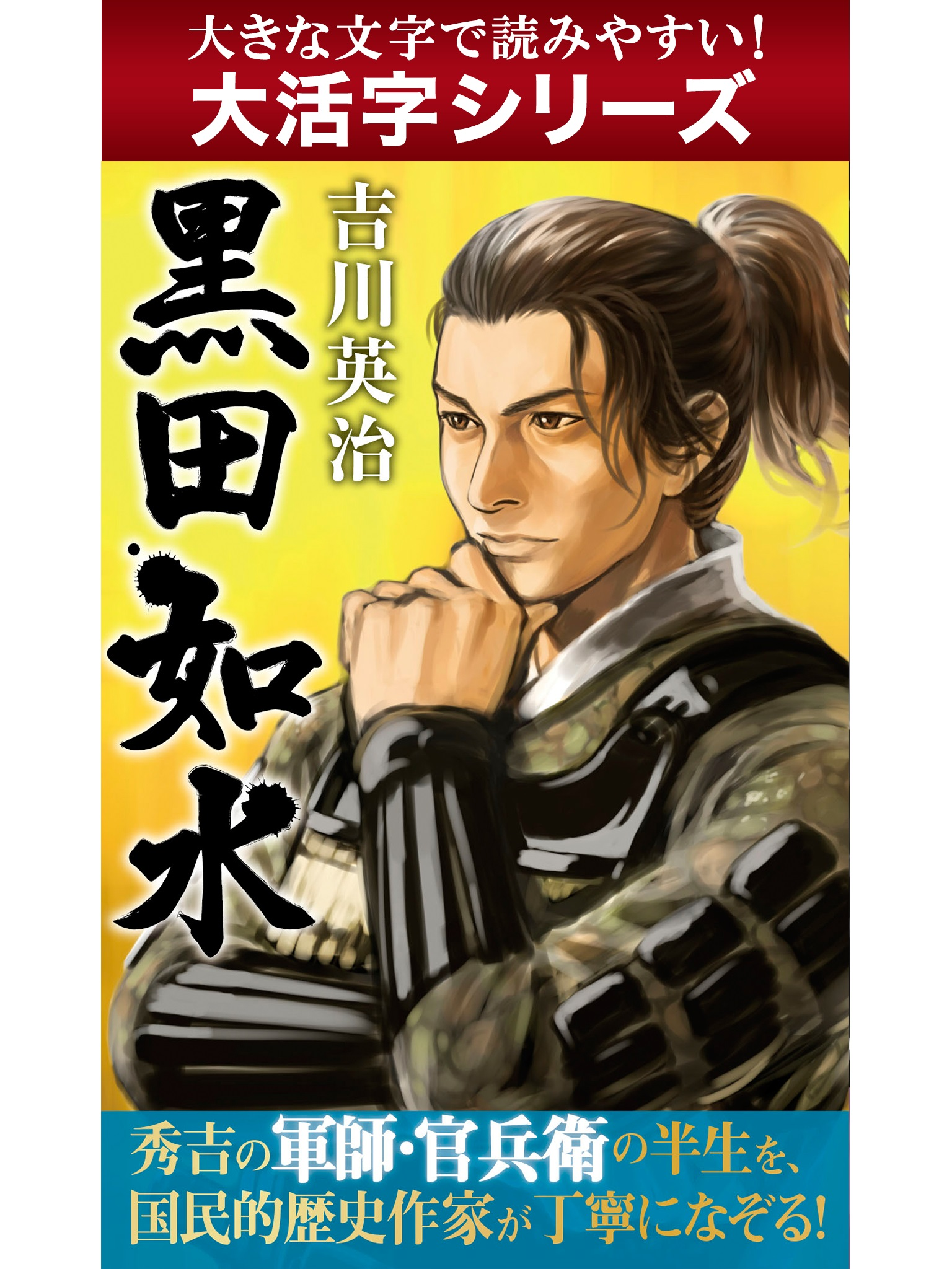 【android/kindle端末対応 大活字シリーズ】黒田如水