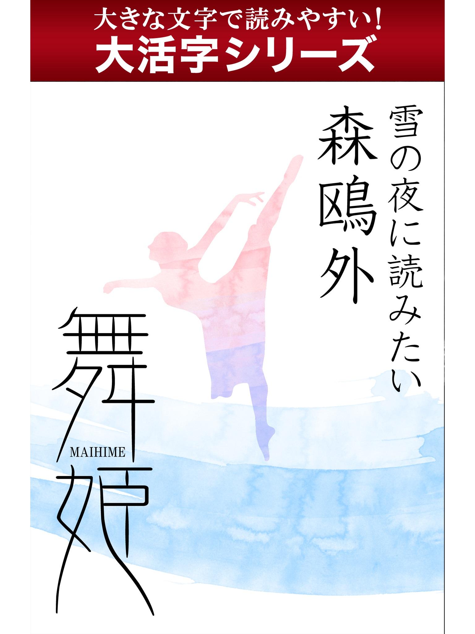【android/kindle端末対応 大活字シリーズ】雪の夜に読みたい 森鴎外 舞姫