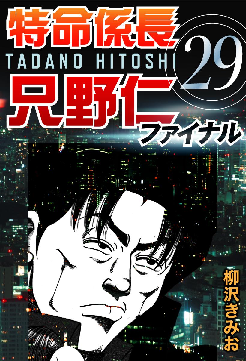 特命係長只野仁ファイナル 29巻