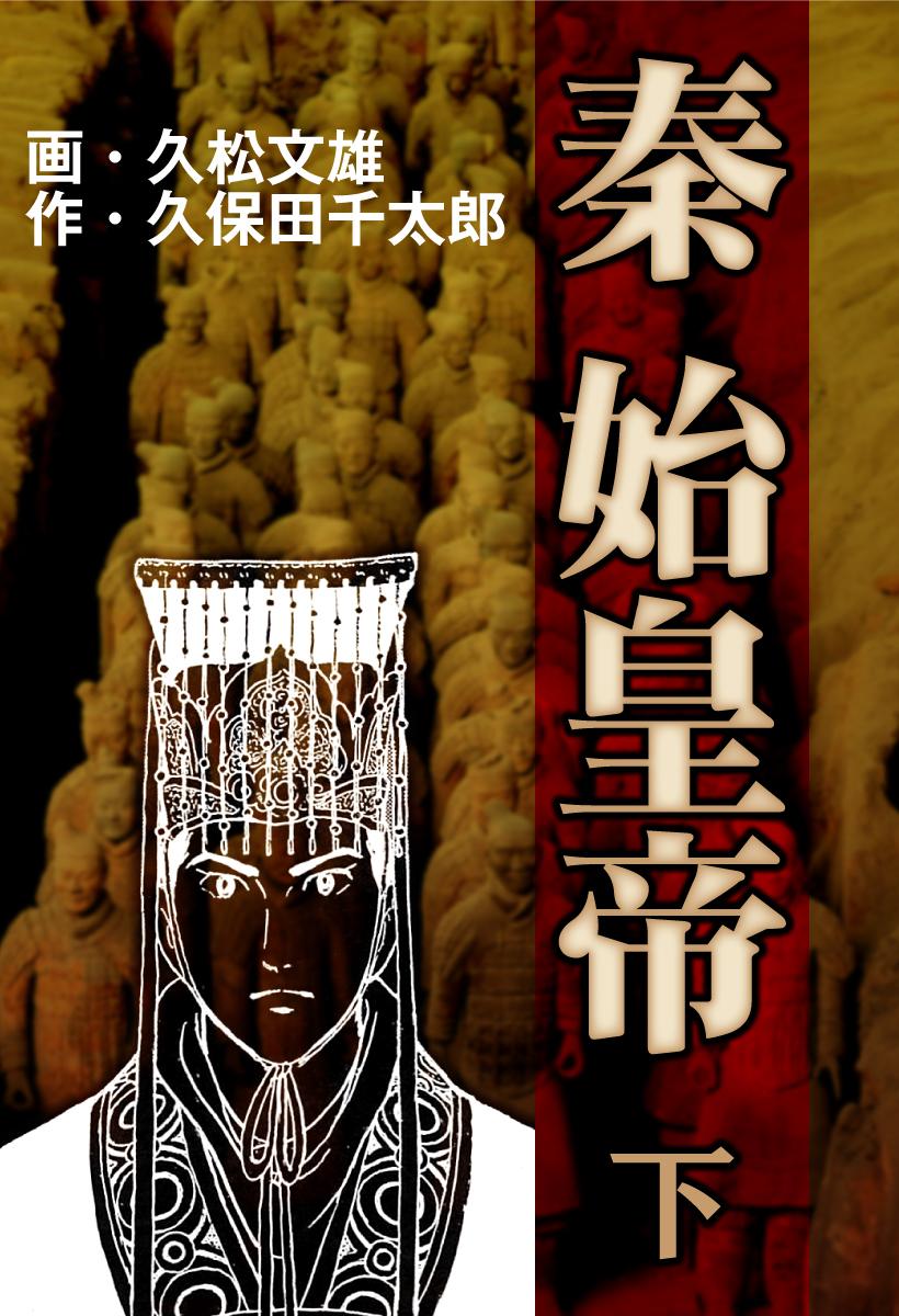 秦始皇帝 下