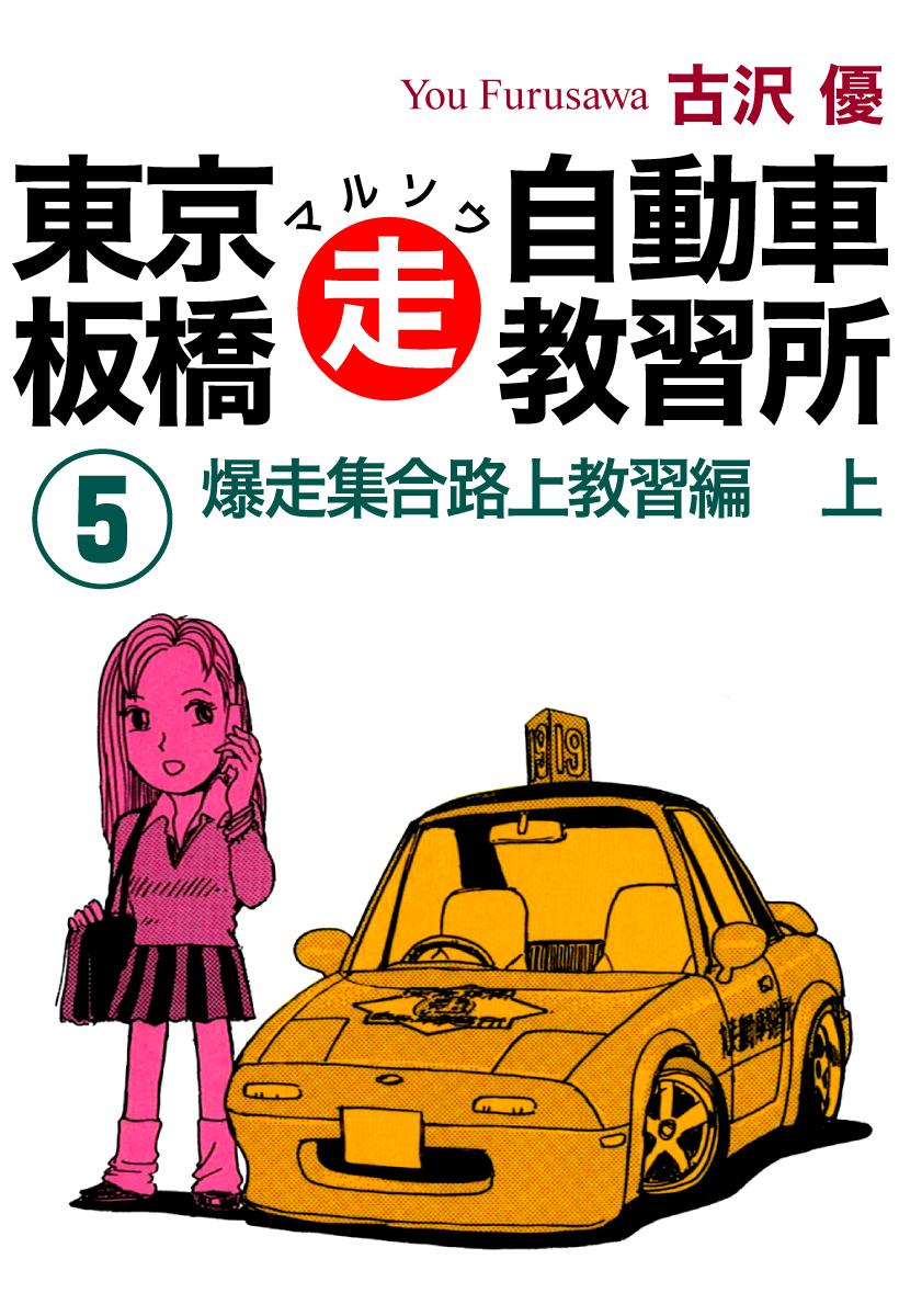東京板橋マルソウ自動車教習所(5)