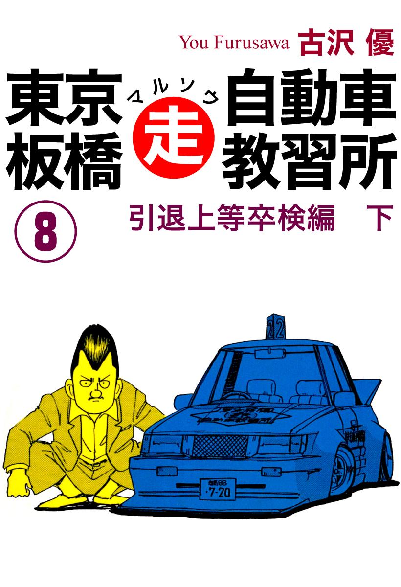 東京板橋マルソウ自動車教習所(8)