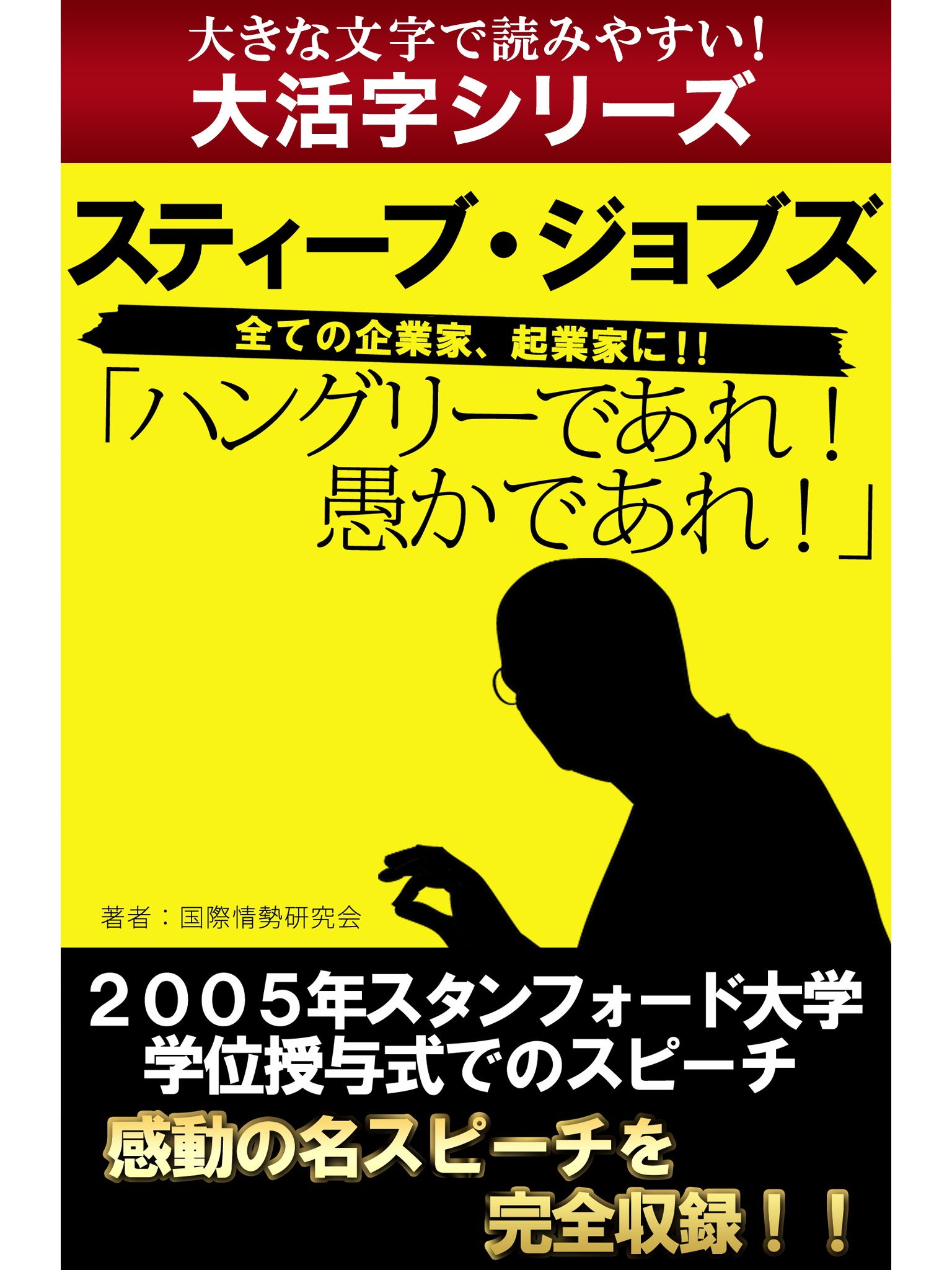 【android/kindle端末対応 大活字シリーズ】ハングリーであれ! 愚かであれ! スティーブ・ジョブズ