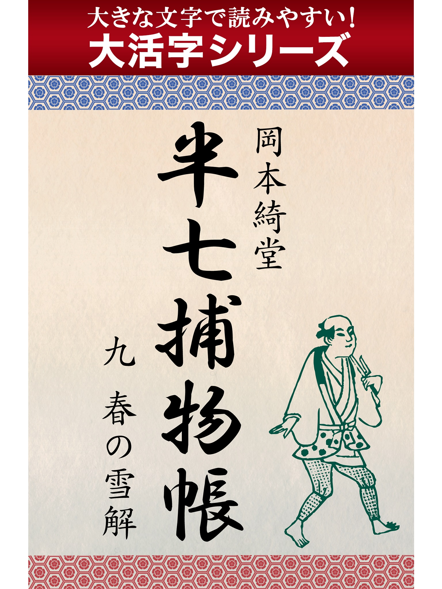 【androidkindle端末対応 大活字シリーズ】半七捕物帳 九 春の雪解