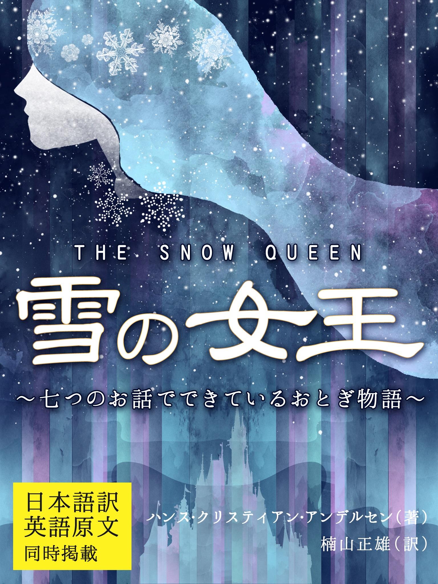 【日本語訳/英語原文 同時掲載】 雪の女王/THE SNOW QUEEN ~七つのお話でできているおとぎ物語~