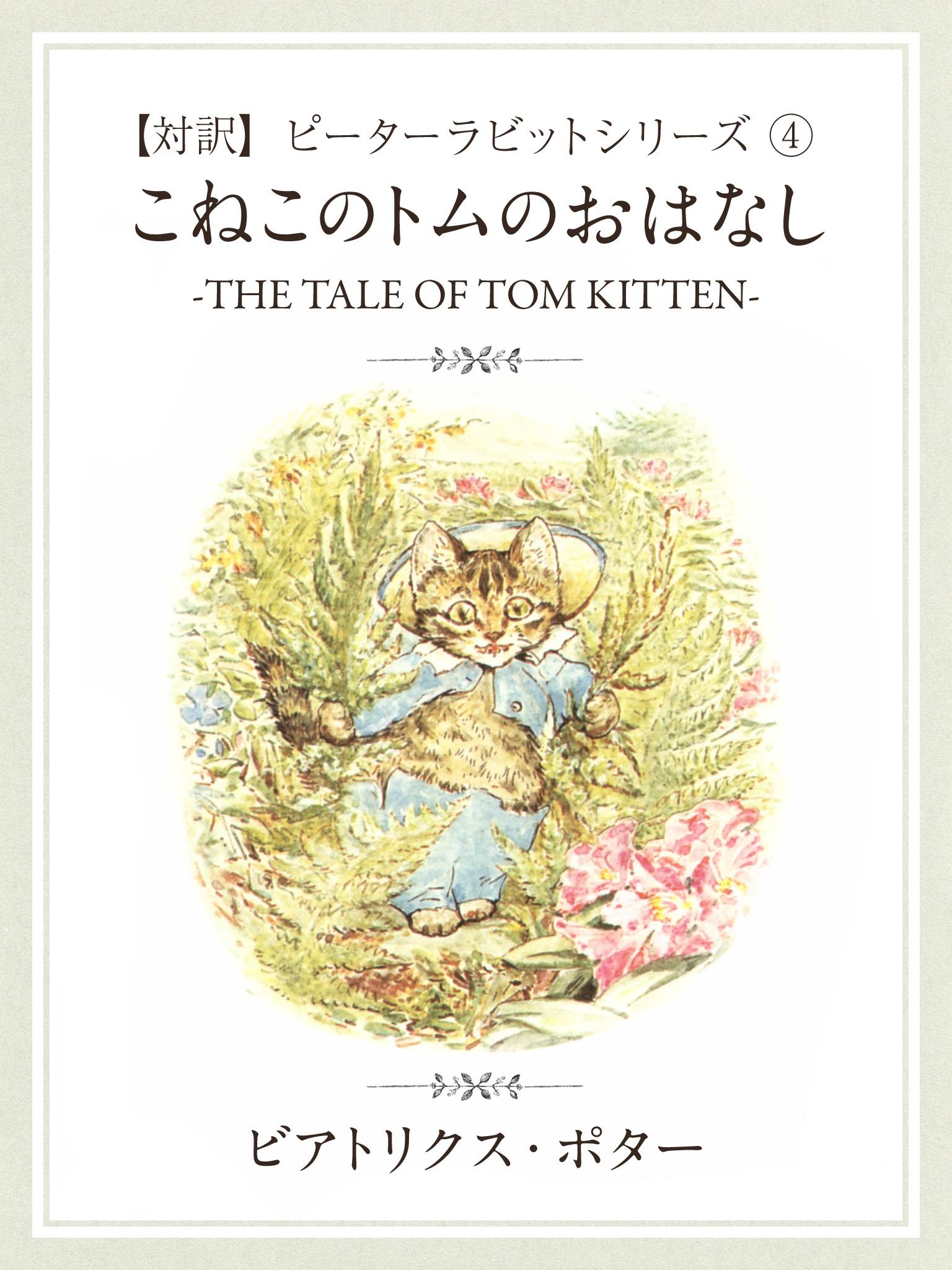 【対訳】ピーターラビット ④ こねこのトムのおはなし -THE TALE OF TOM KITTEN-