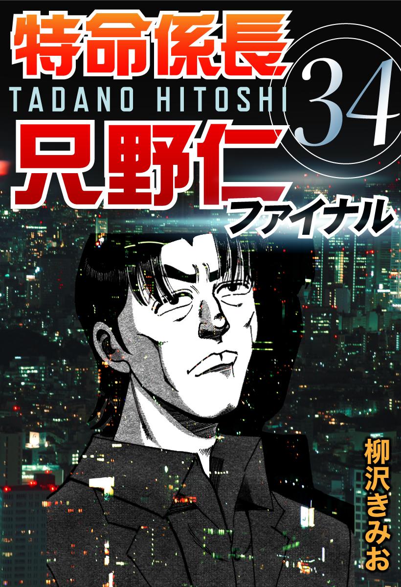 特命係長只野仁ファイナル 34巻