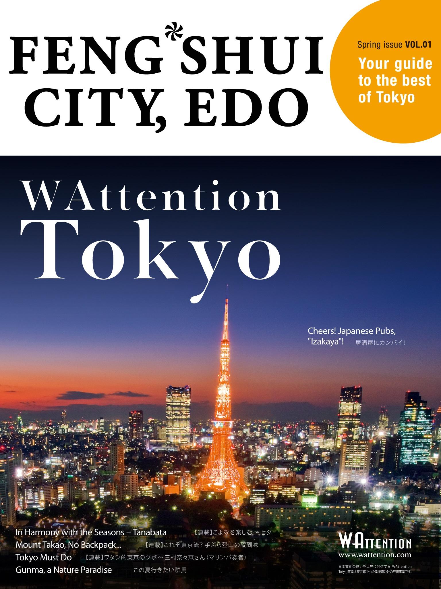 FENG SHUI CITY, EDO/ WAttention Tokyo vol.01