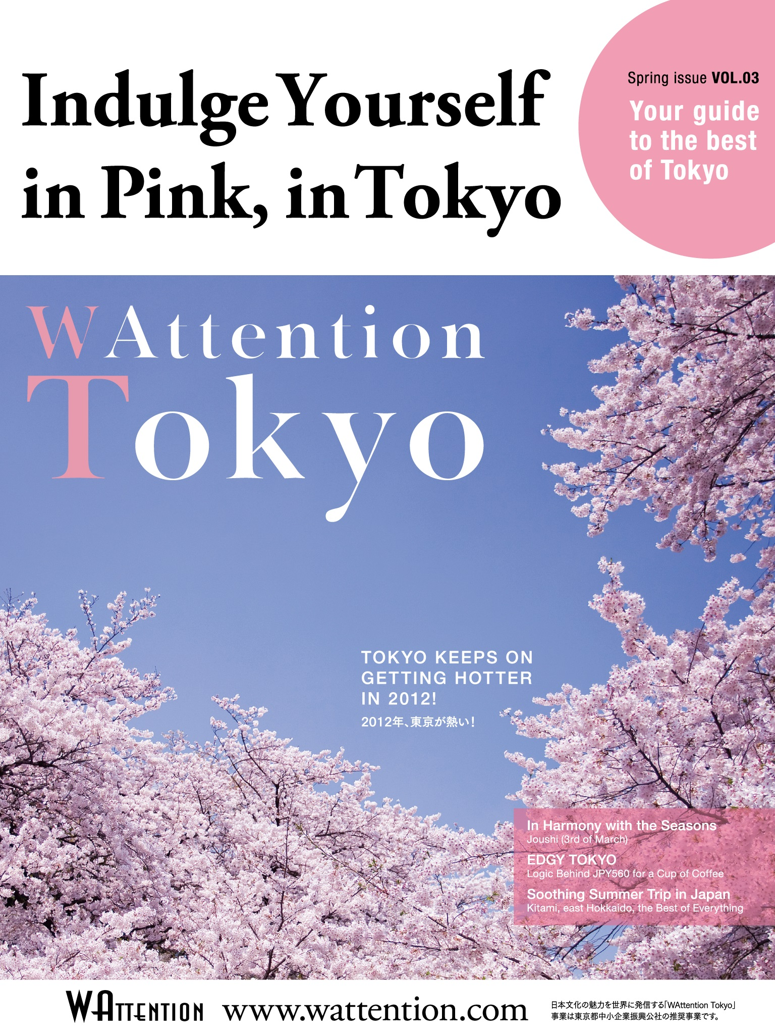 Indulge Yourself in Pink, in Tokyo/ WAttention Tokyo vol.03