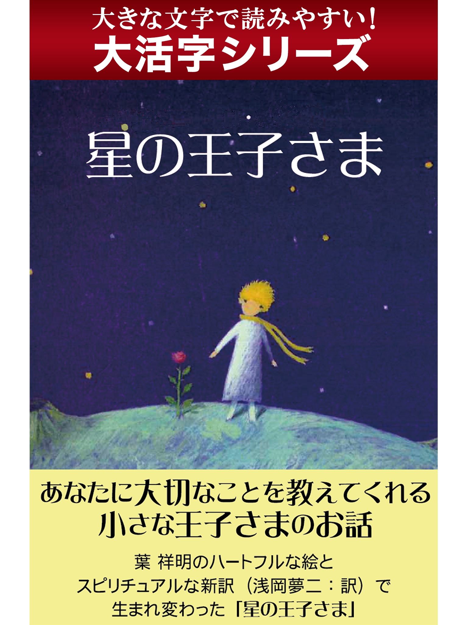 【android/kindle端末対応 大活字シリーズ】星の王子さま