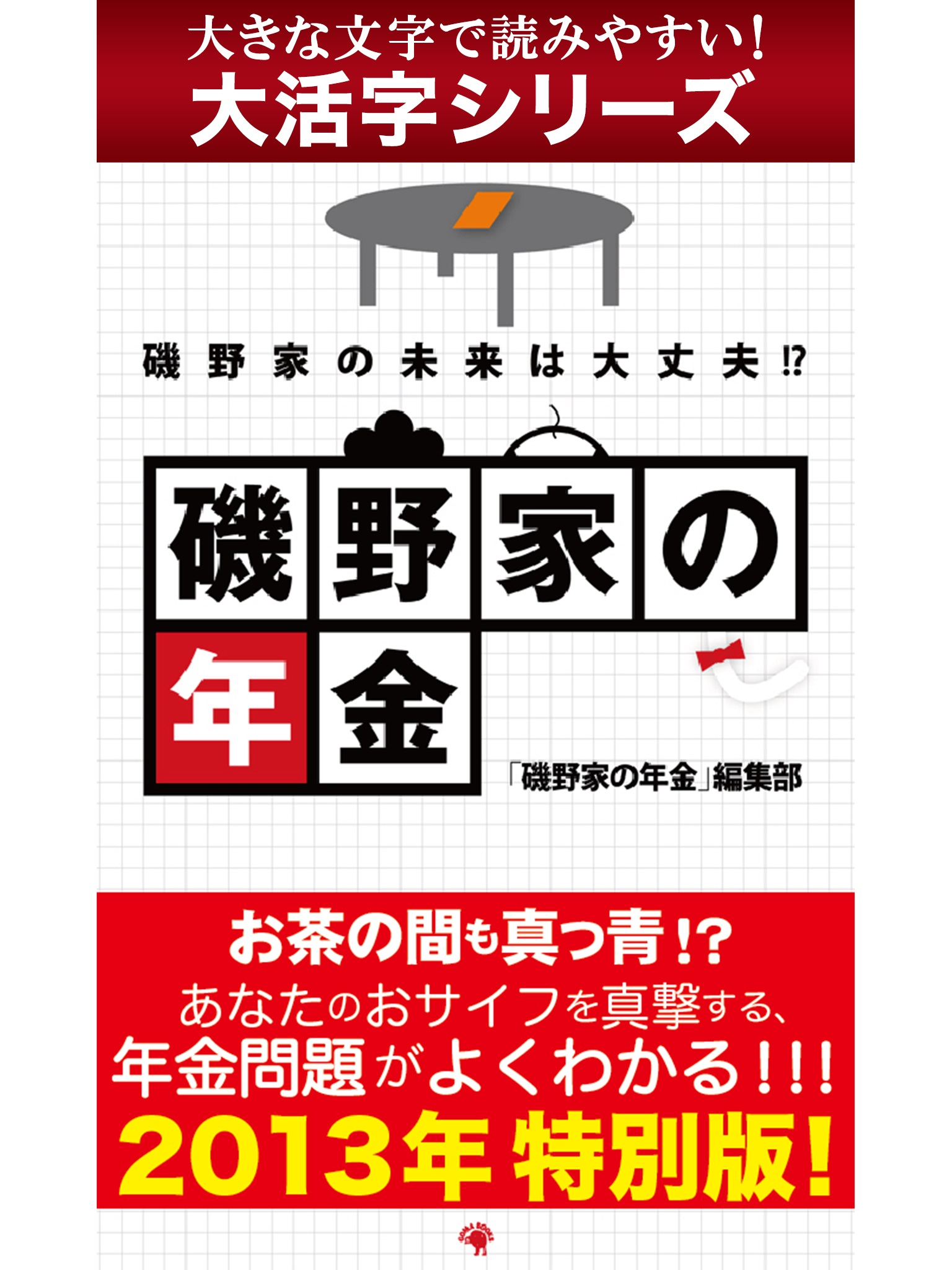 【android/kindle端末対応 大活字シリーズ】磯野家の年金