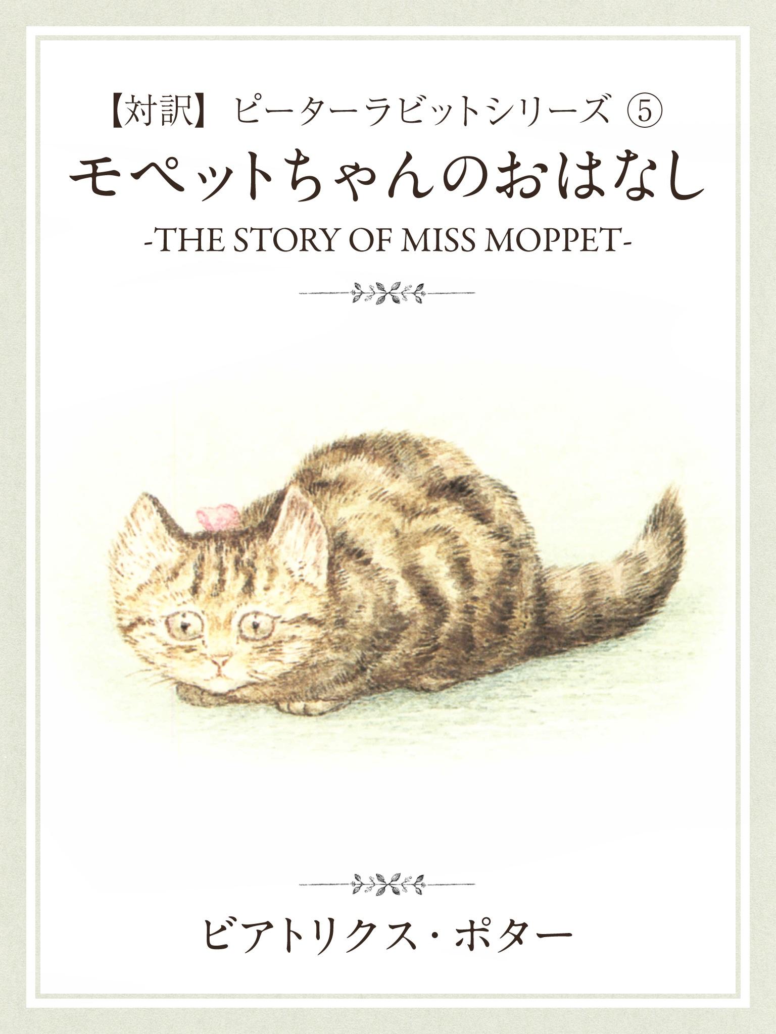【対訳】ピーターラビット ⑤ モペットちゃんのおはなし -THE STORY OF MISS MOPPET-