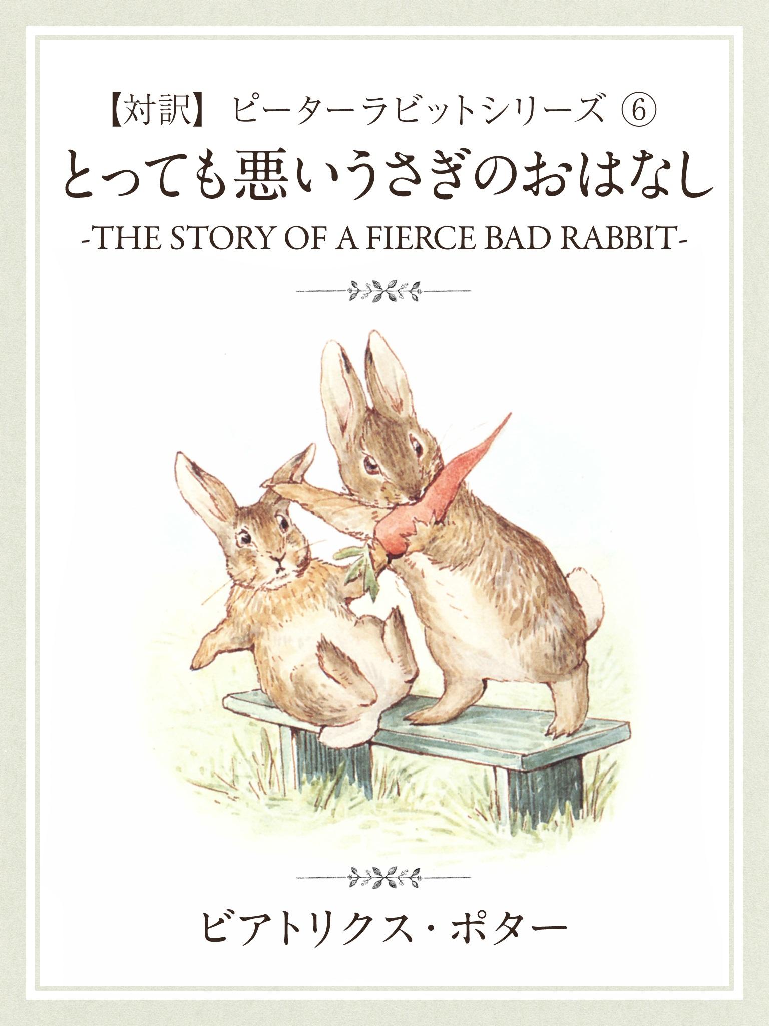 【対訳】ピーターラビット ⑥ とっても悪いうさぎのおはなし -THE STORY OF A FIERCE BAD RABBIT-