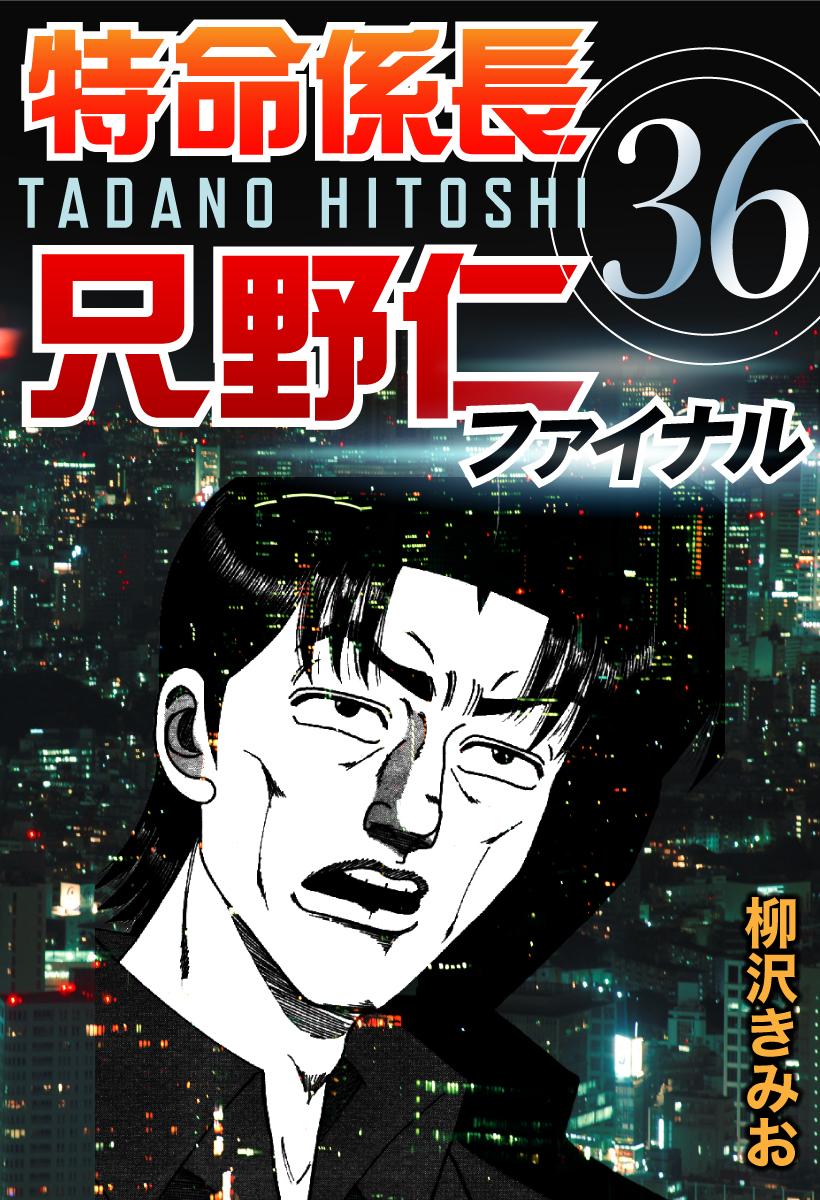特命係長只野仁ファイナル 36巻