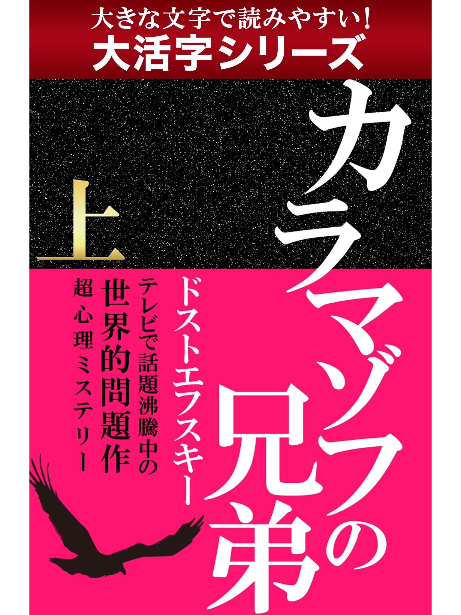 【android/kindle端末対応 大活字シリーズ】カラマゾフの兄弟 上