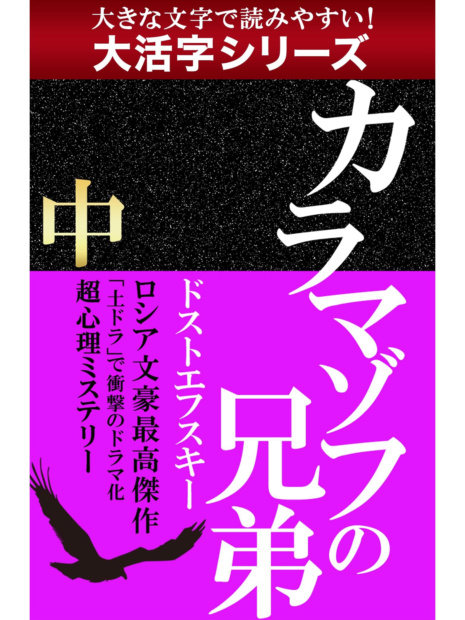 【android/kindle端末対応 大活字シリーズ】カラマゾフの兄弟 中