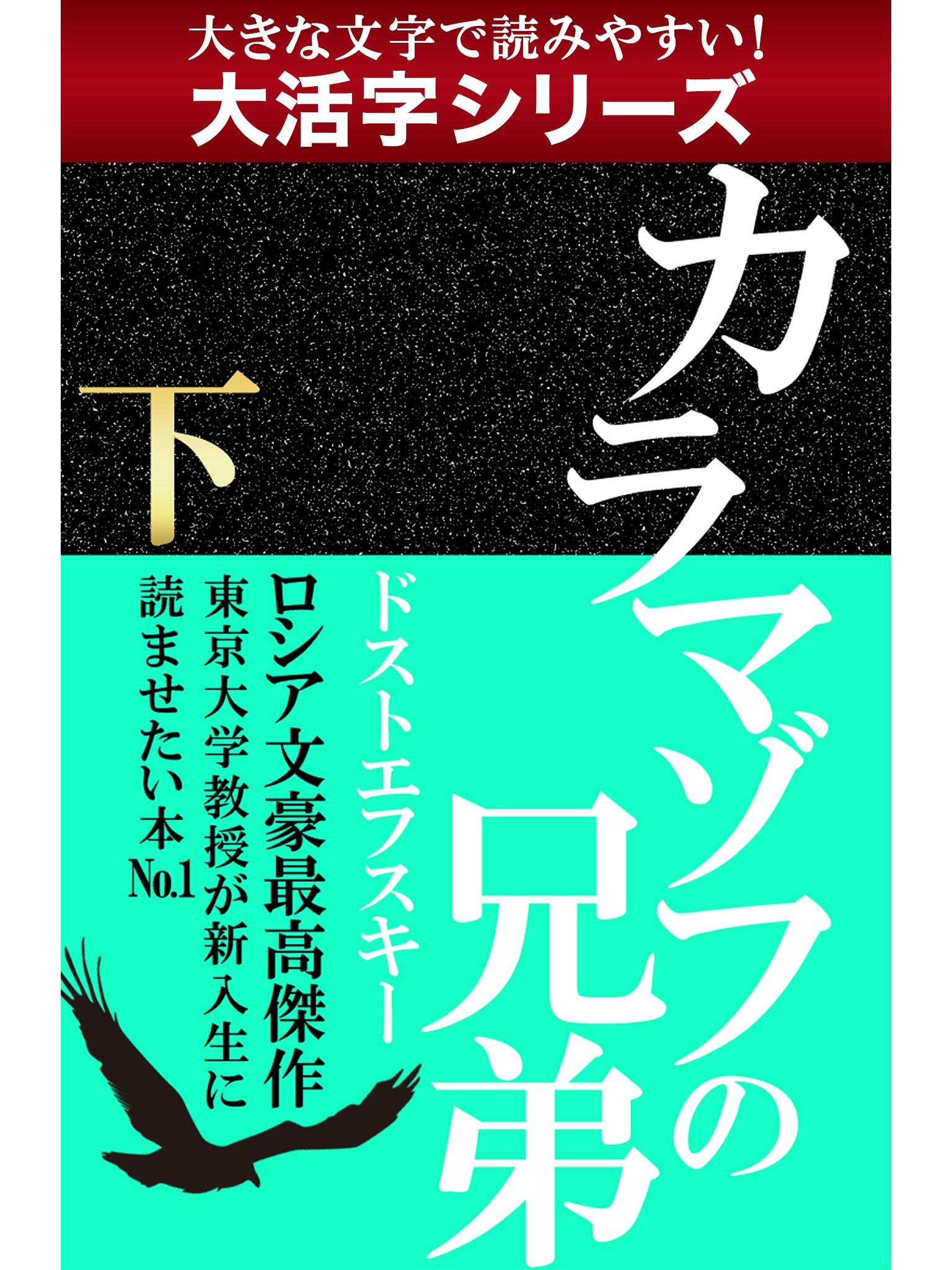 【android/kindle端末対応 大活字シリーズ】カラマゾフの兄弟 下
