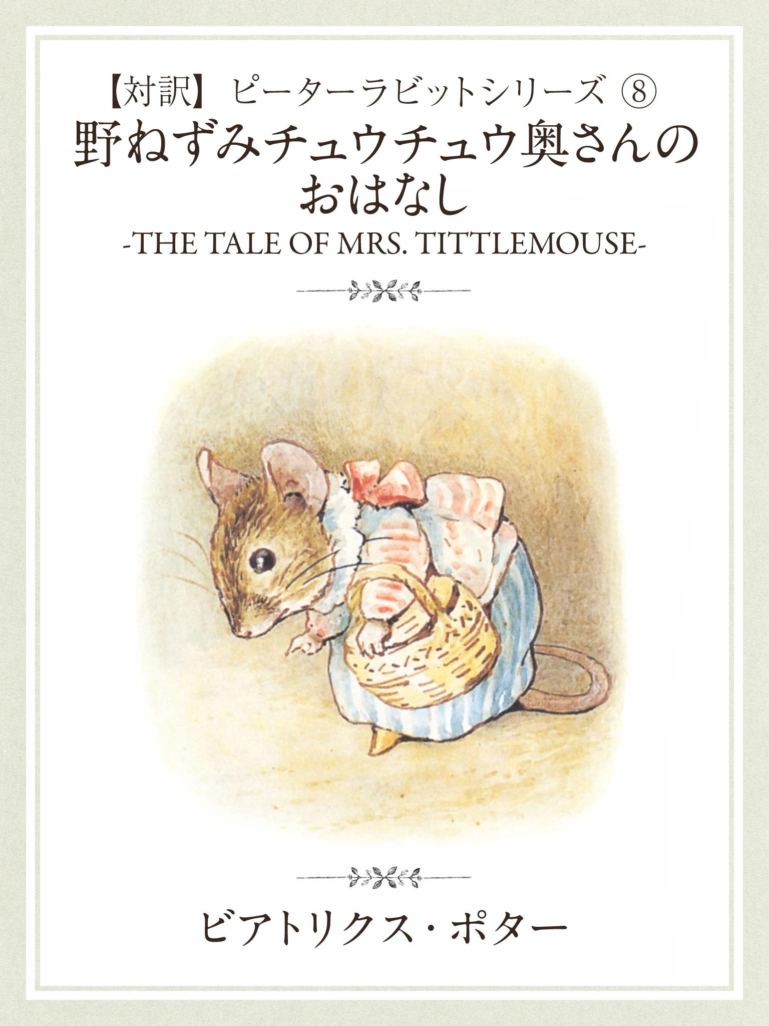 【対訳】ピーターラビット ⑧ のねずみチュウチュウ奥さんのおはなし -THE TALE OF MRS. TITTLEMOUSE-