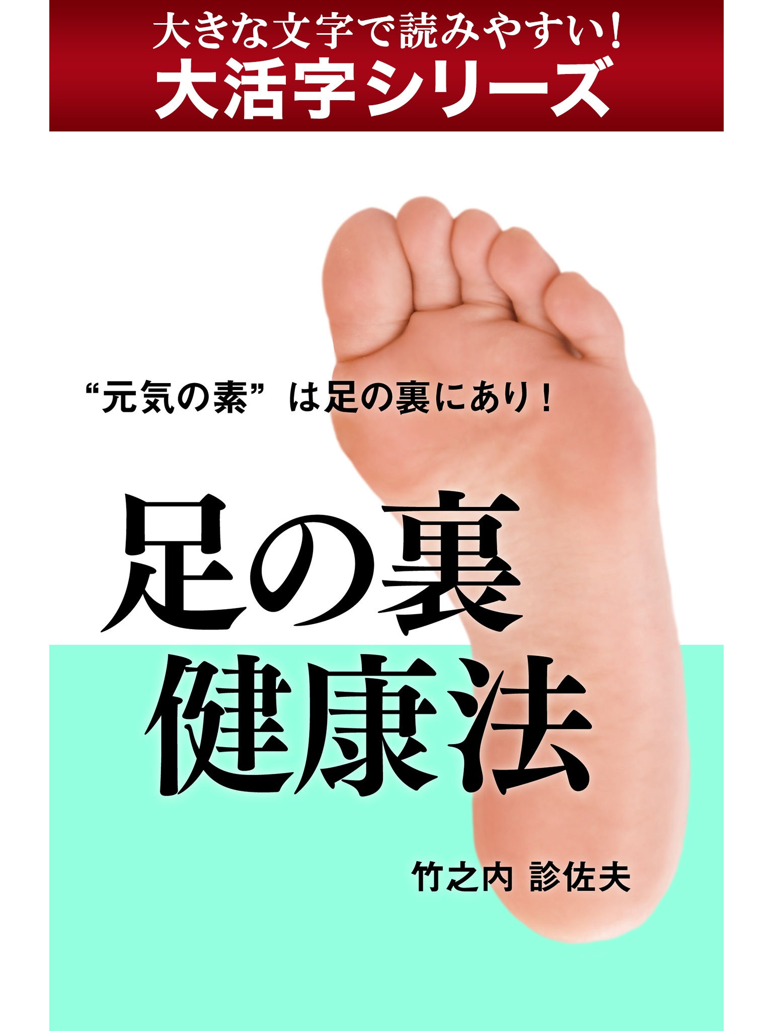 【androidkindle端末対応 大活字シリーズ】足の裏健康法