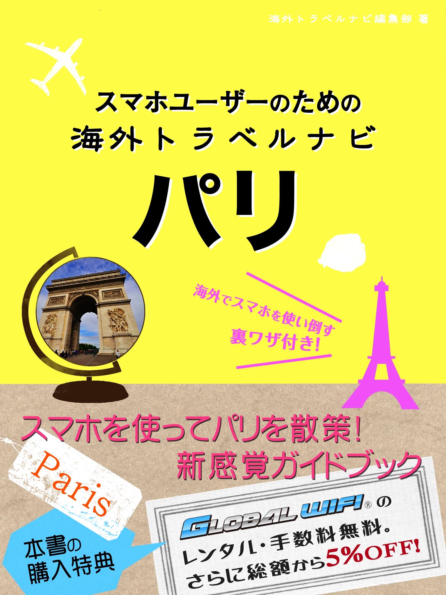 スマホユーザーのための海外トラベルナビ パリ