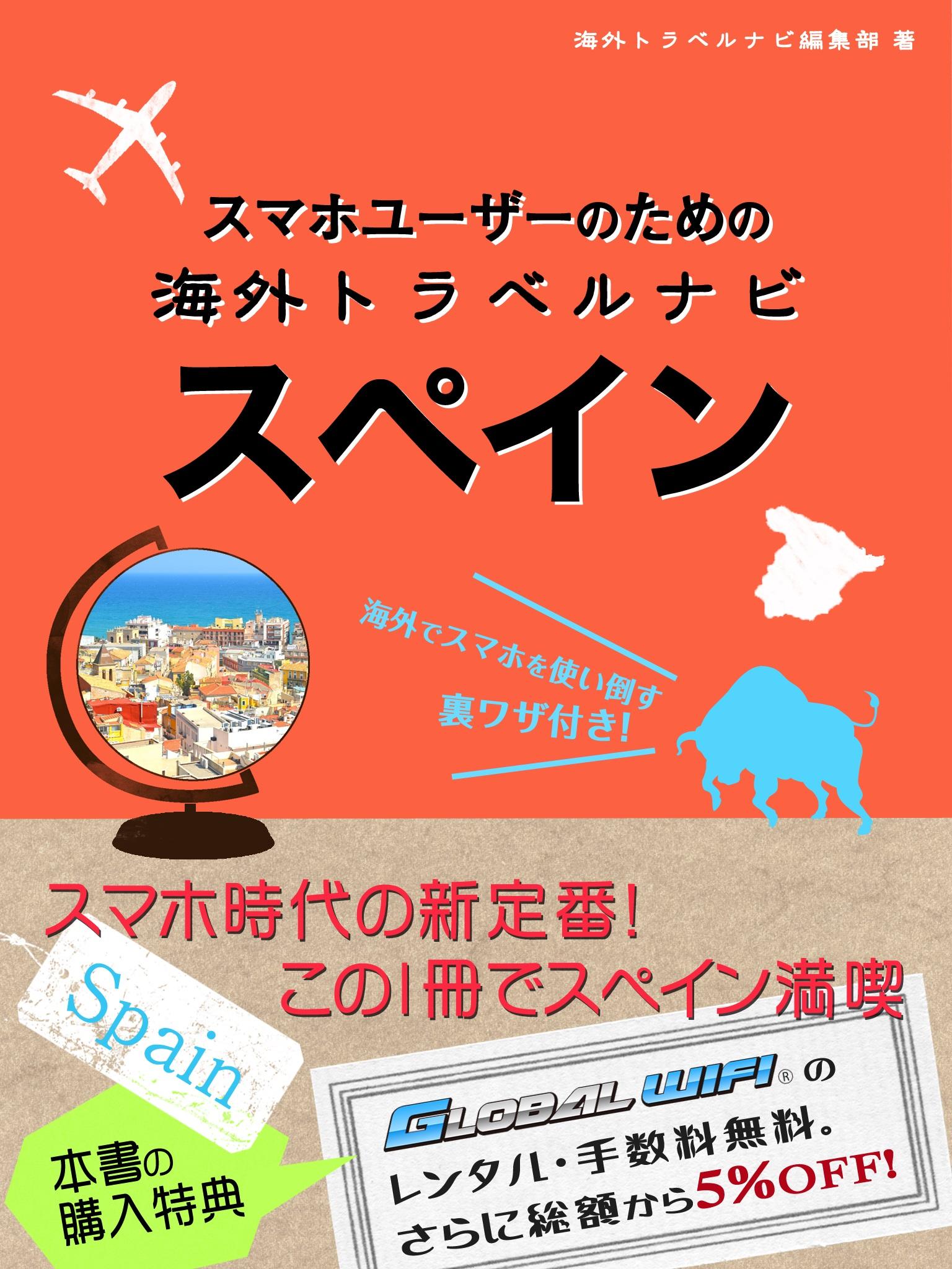 スマホユーザーのための海外トラベルナビ スペイン