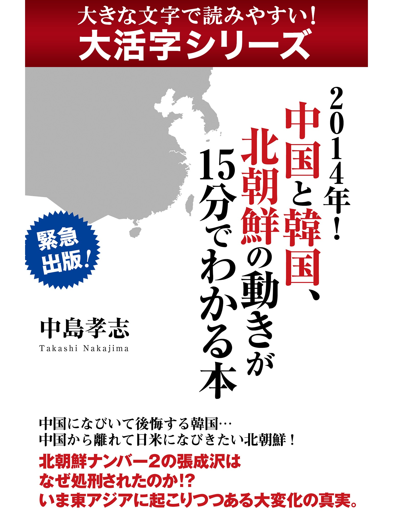 【android/kindle端末対応 大活字シリーズ】2014年! 中国と韓国、北朝鮮の動きが15分でわかる本