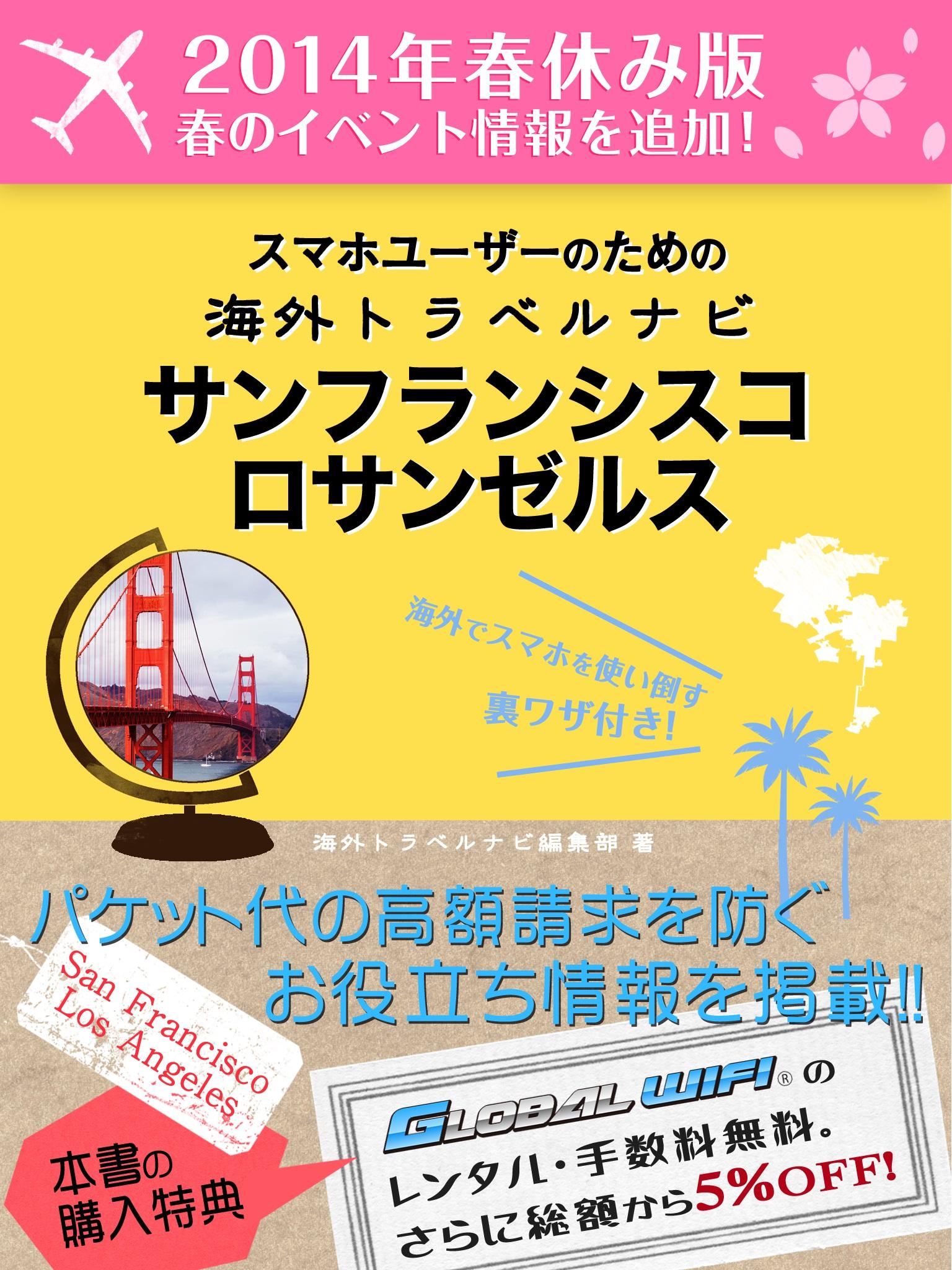 【2014年春休み版】スマホユーザーのための海外トラベルナビ サンフランシスコ・ロサンゼルス