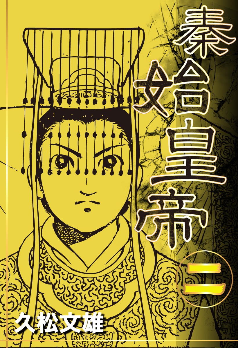 秦始皇帝(3)