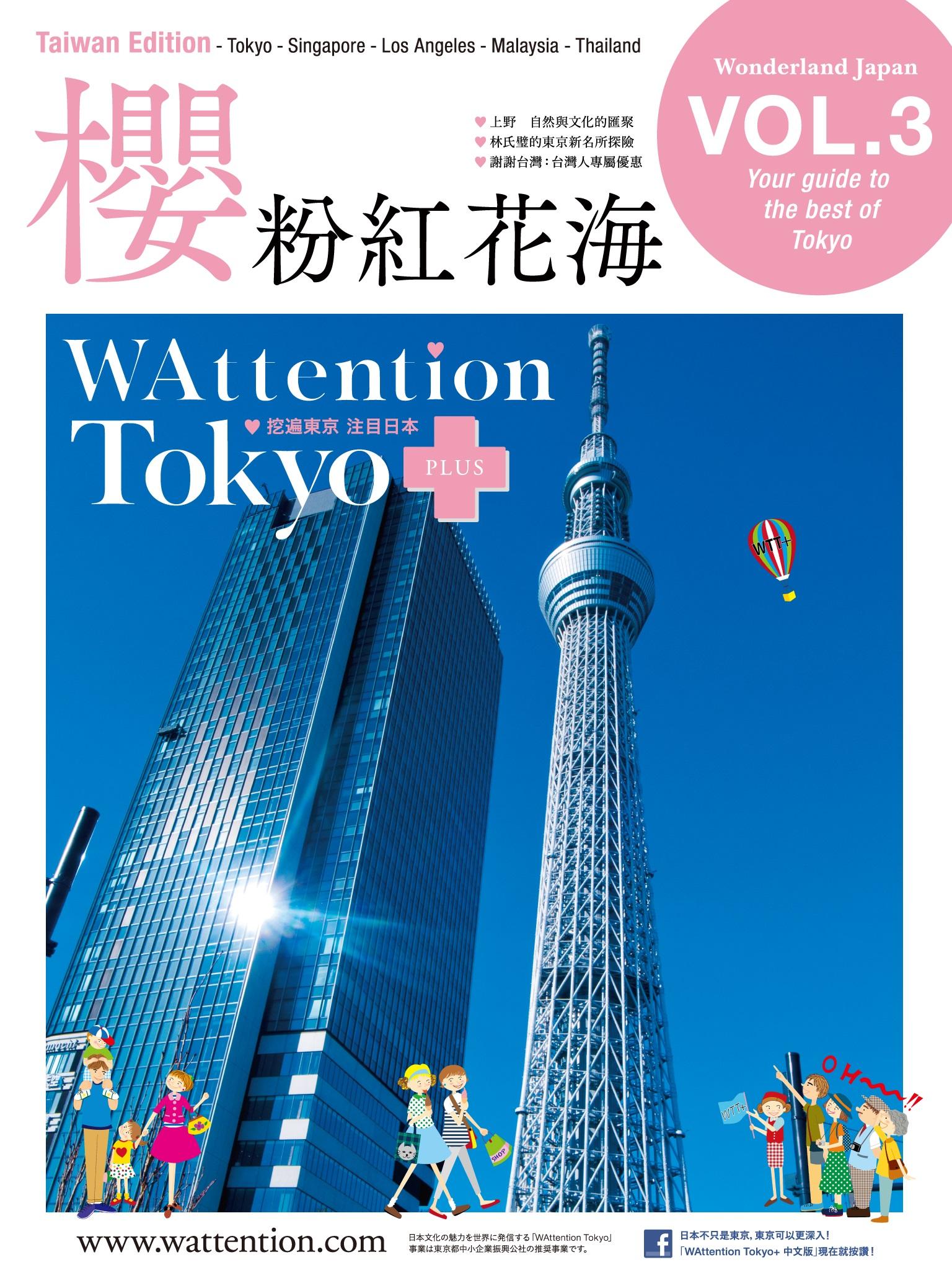 【繁体字版】櫻粉紅花海/ WAttention Tokyo (Taiwan Edition) vol. 03