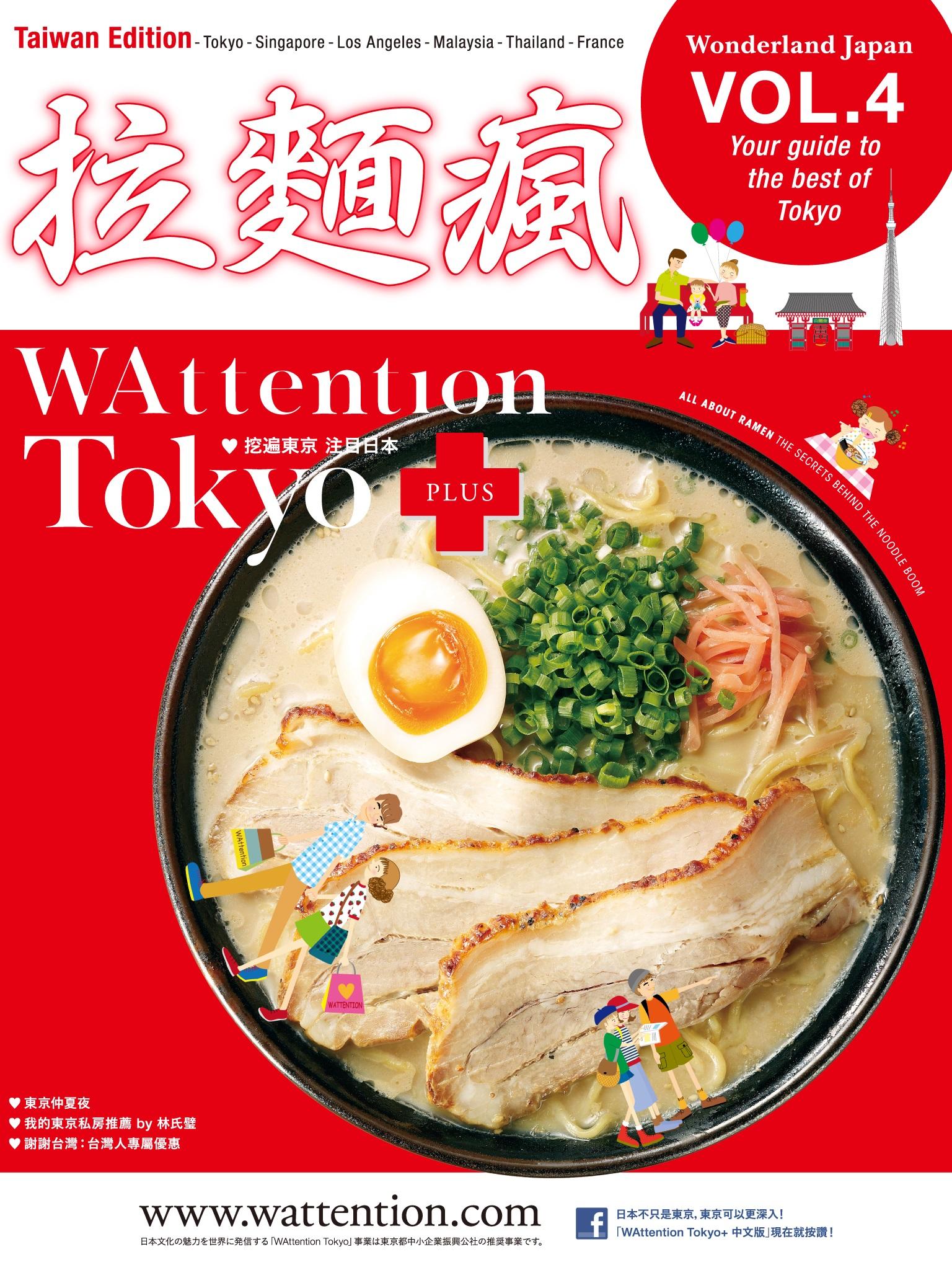 【繁体字版】拉麺瘋/ WAttention Tokyo (Taiwan Edition) vol. 04