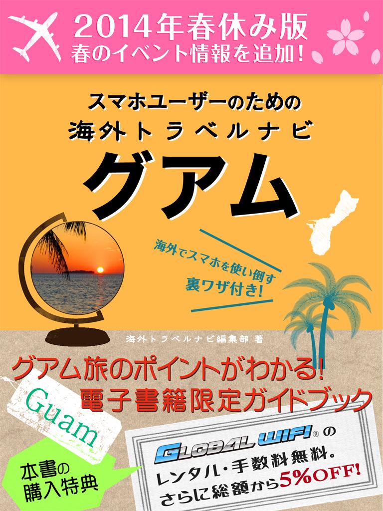 【2014年春休み版】スマホユーザーのための海外トラベルナビ グアム