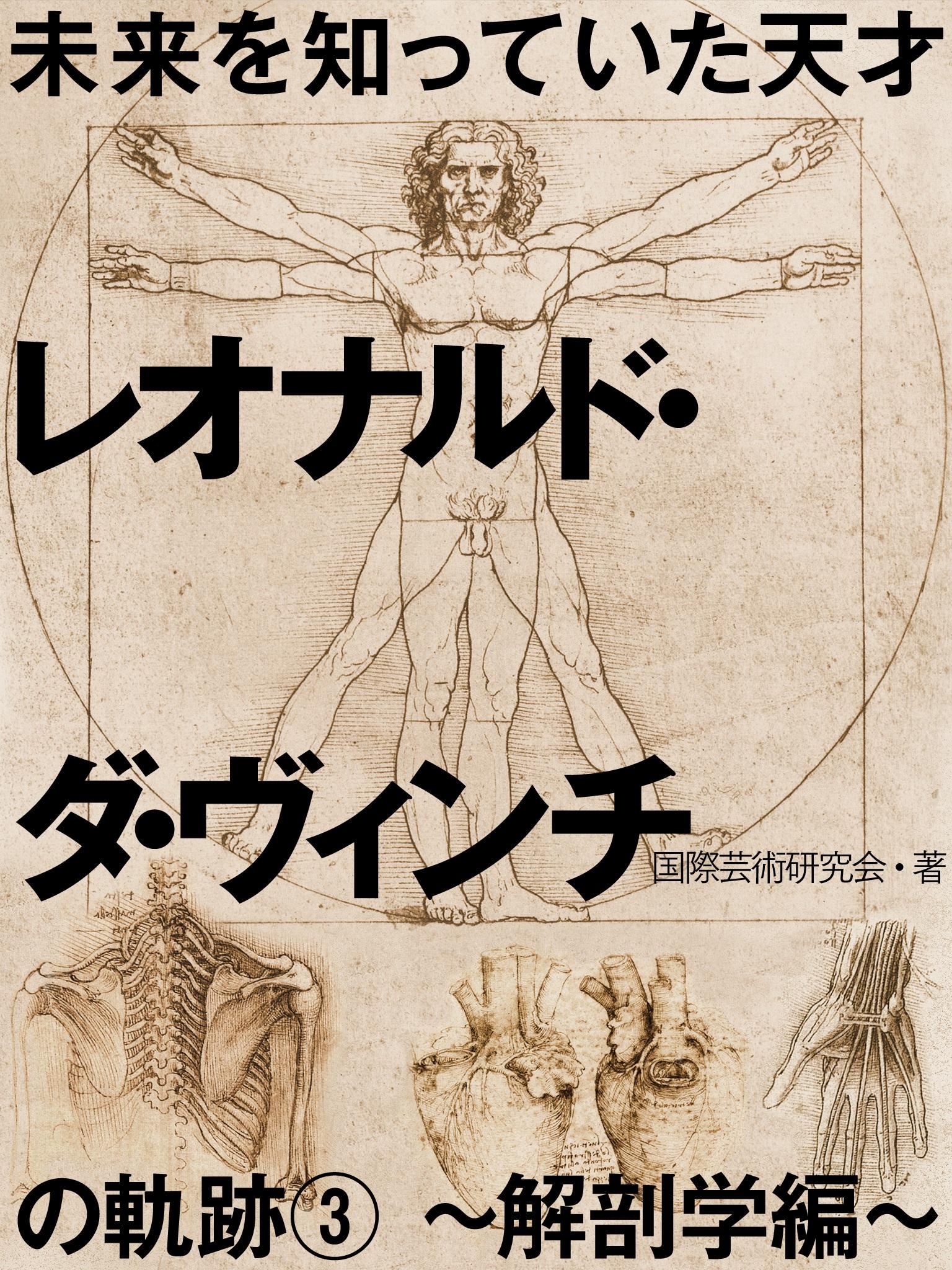 未来を知っていた天才 レオナルド・ダ・ヴィンチの軌跡(3)~解剖学編~